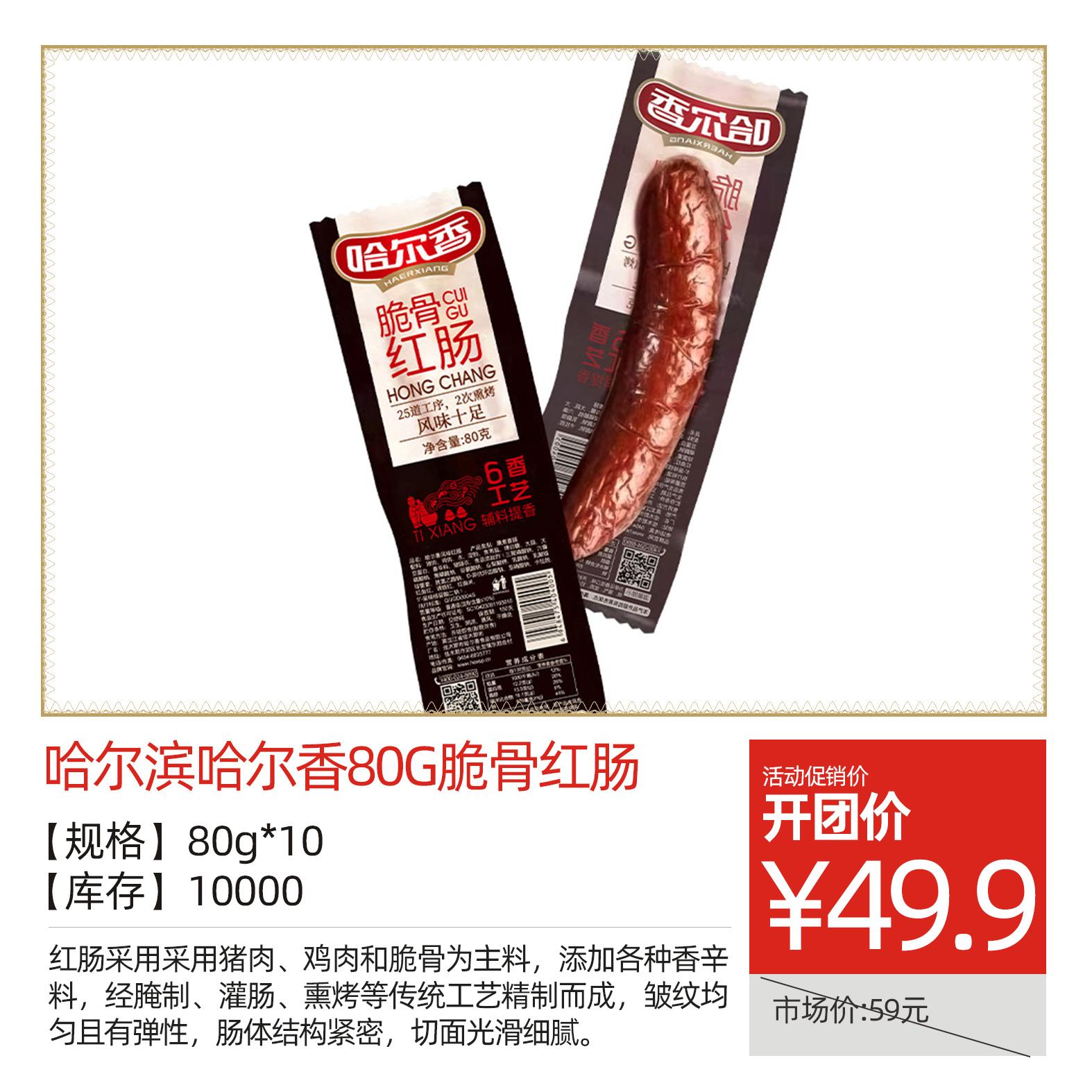 哈尔滨哈尔香80g脆骨红肠
