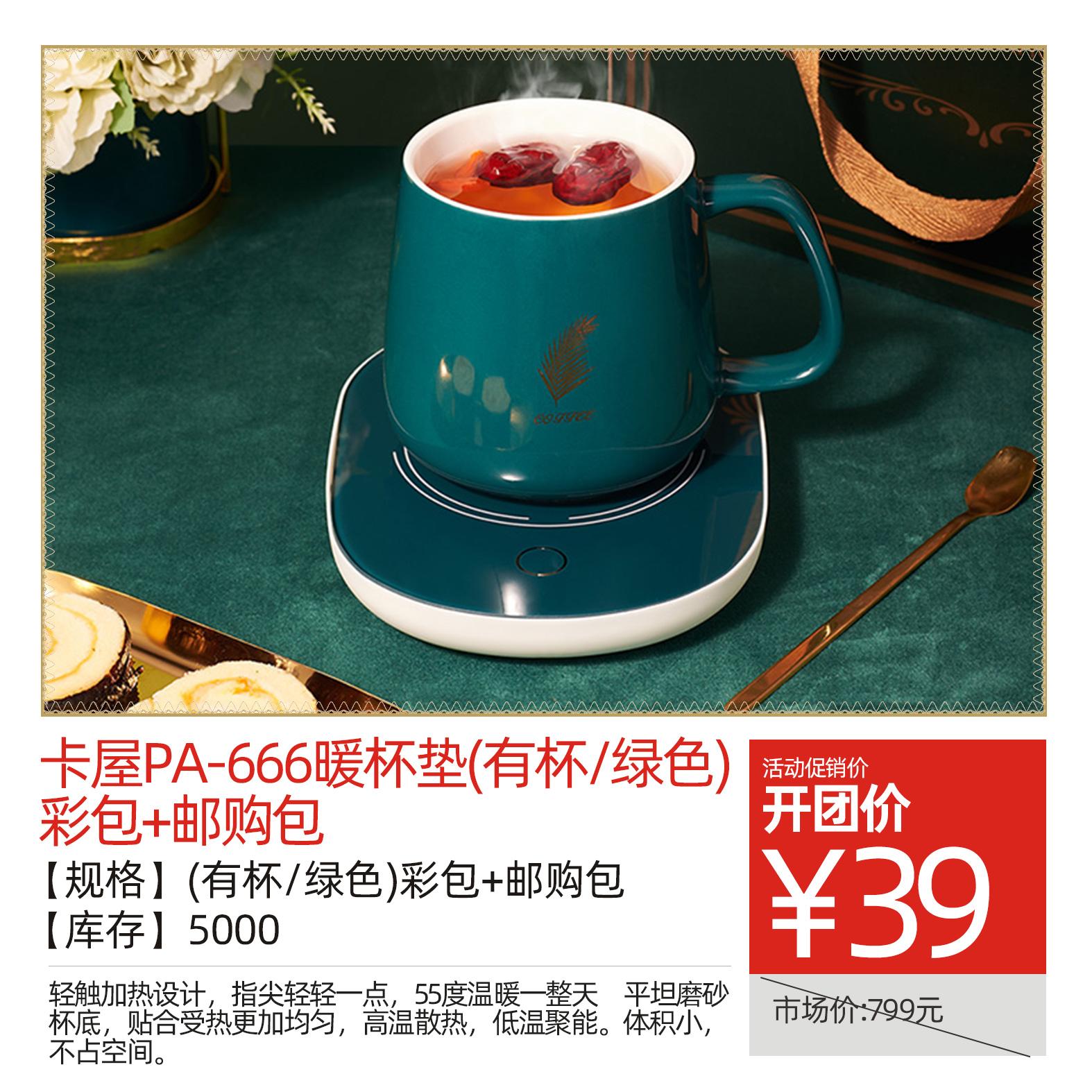卡屋PA-666暖杯垫(有杯/绿色)彩包+邮购包