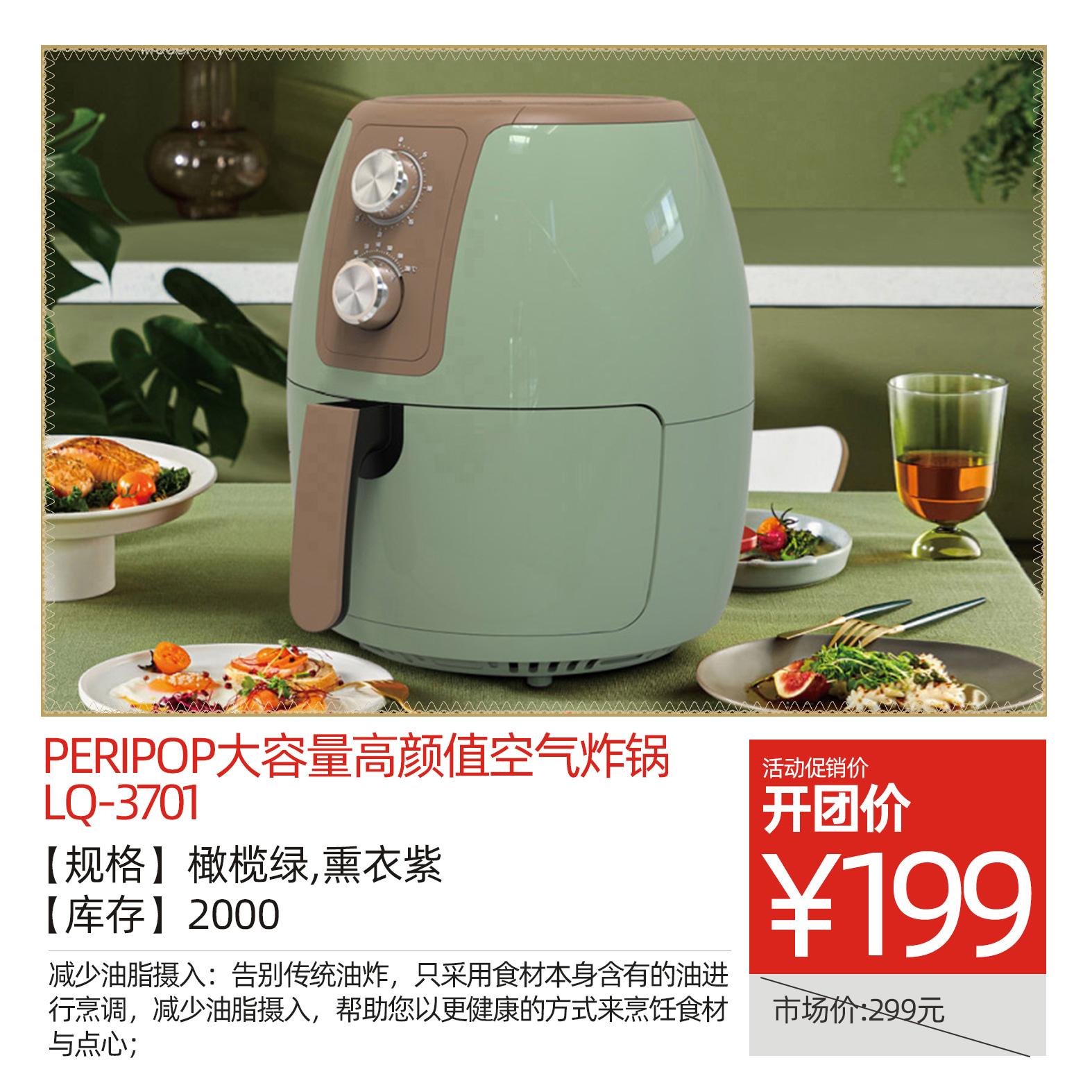 peripop大容量高颜值空气炸锅LQ-3701