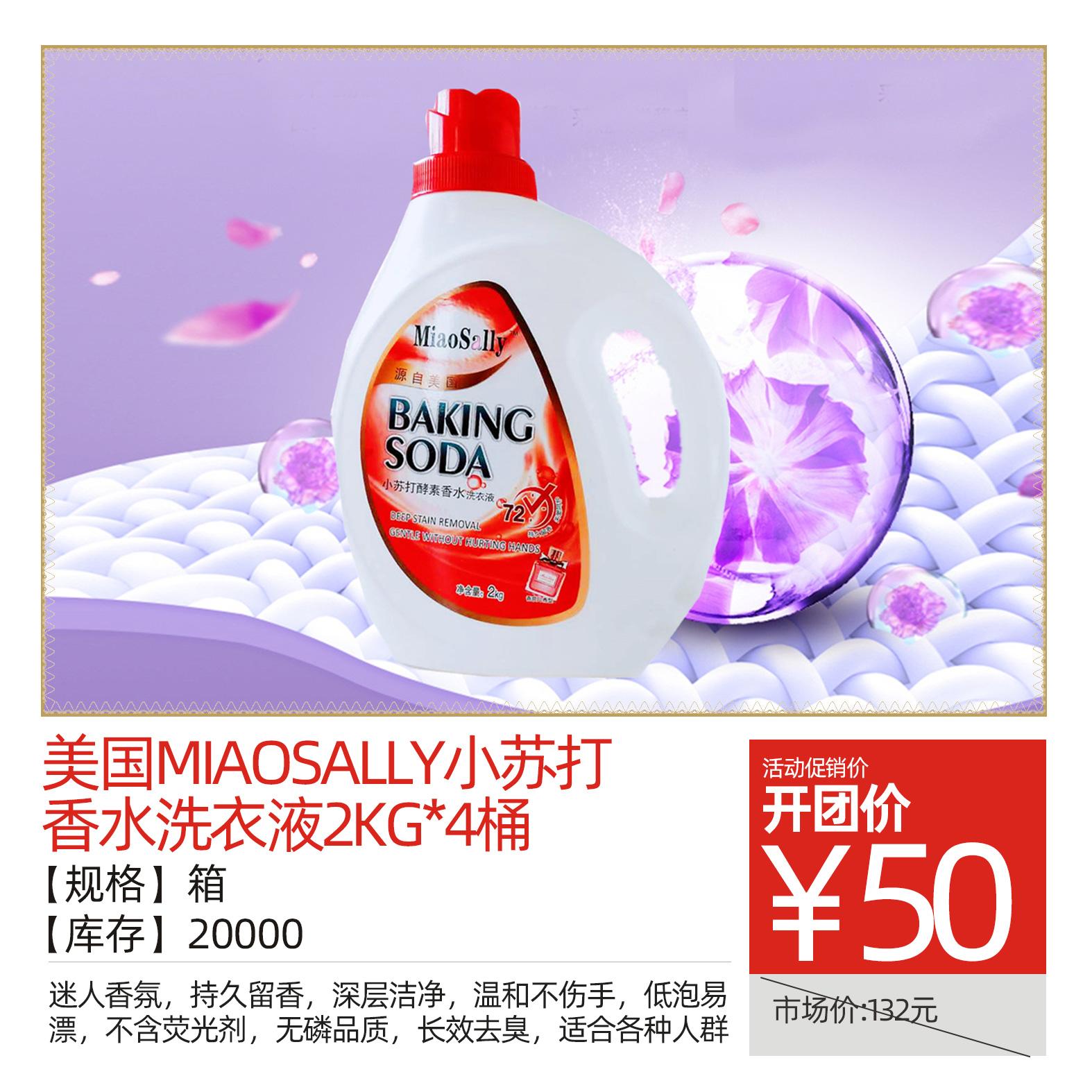 美国MiaoSally小苏打香水洗衣液2kg*4桶