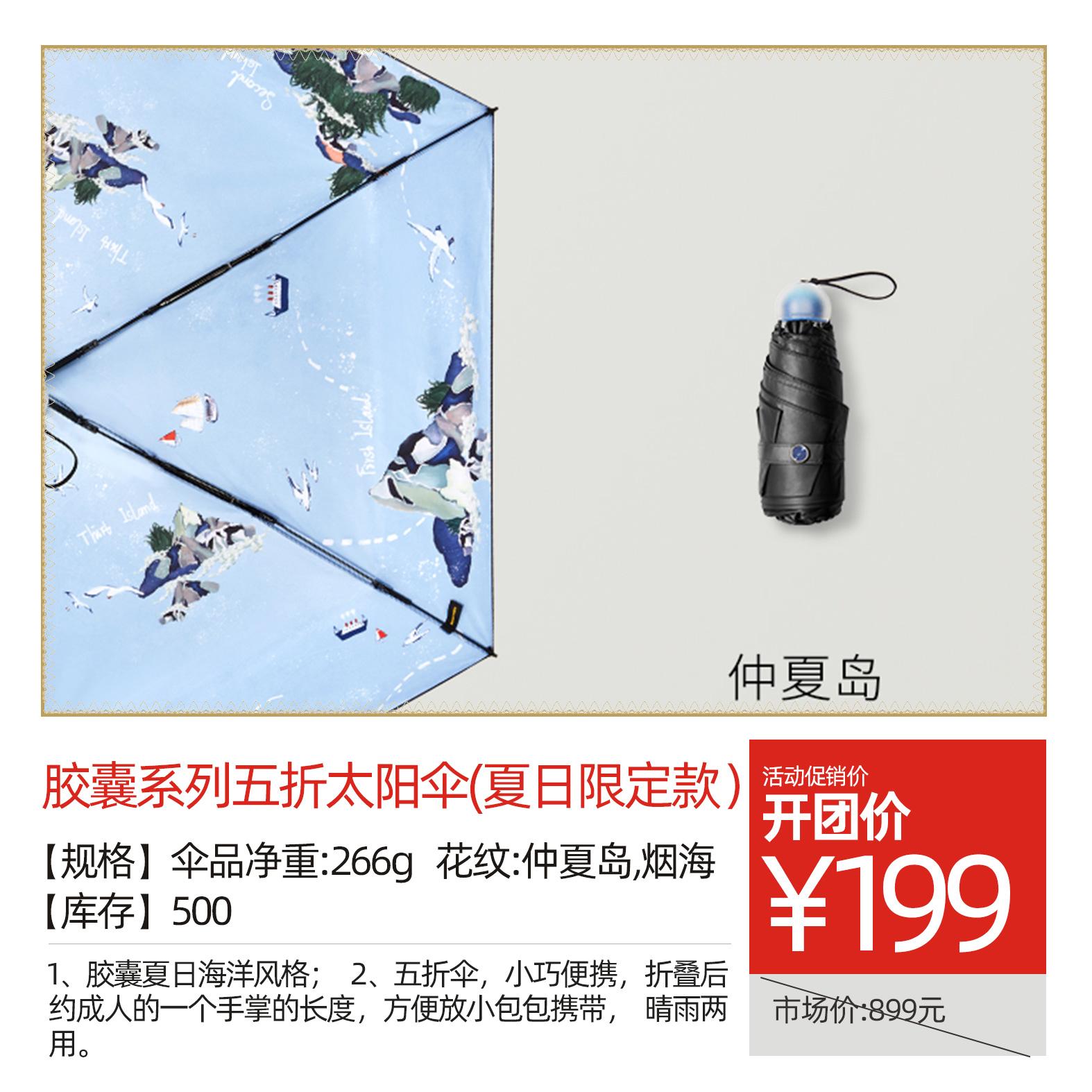 胶囊系列五折太阳伞(夏日限定款)