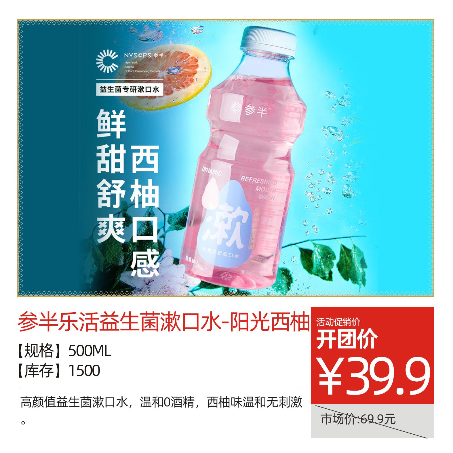 参半乐活益生菌漱口水-阳光西柚500ml