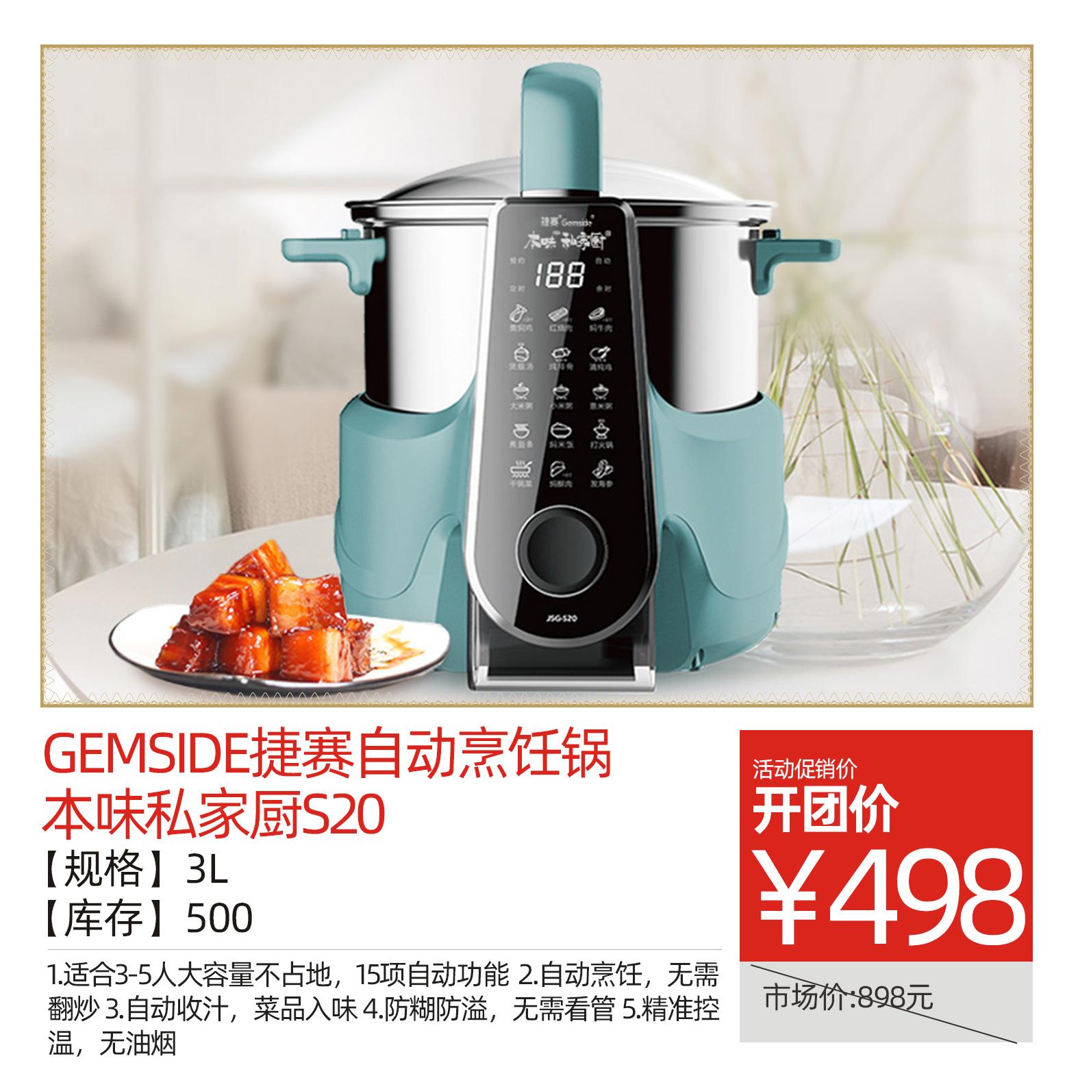 Gemside捷赛自动烹饪锅本味私家厨S20