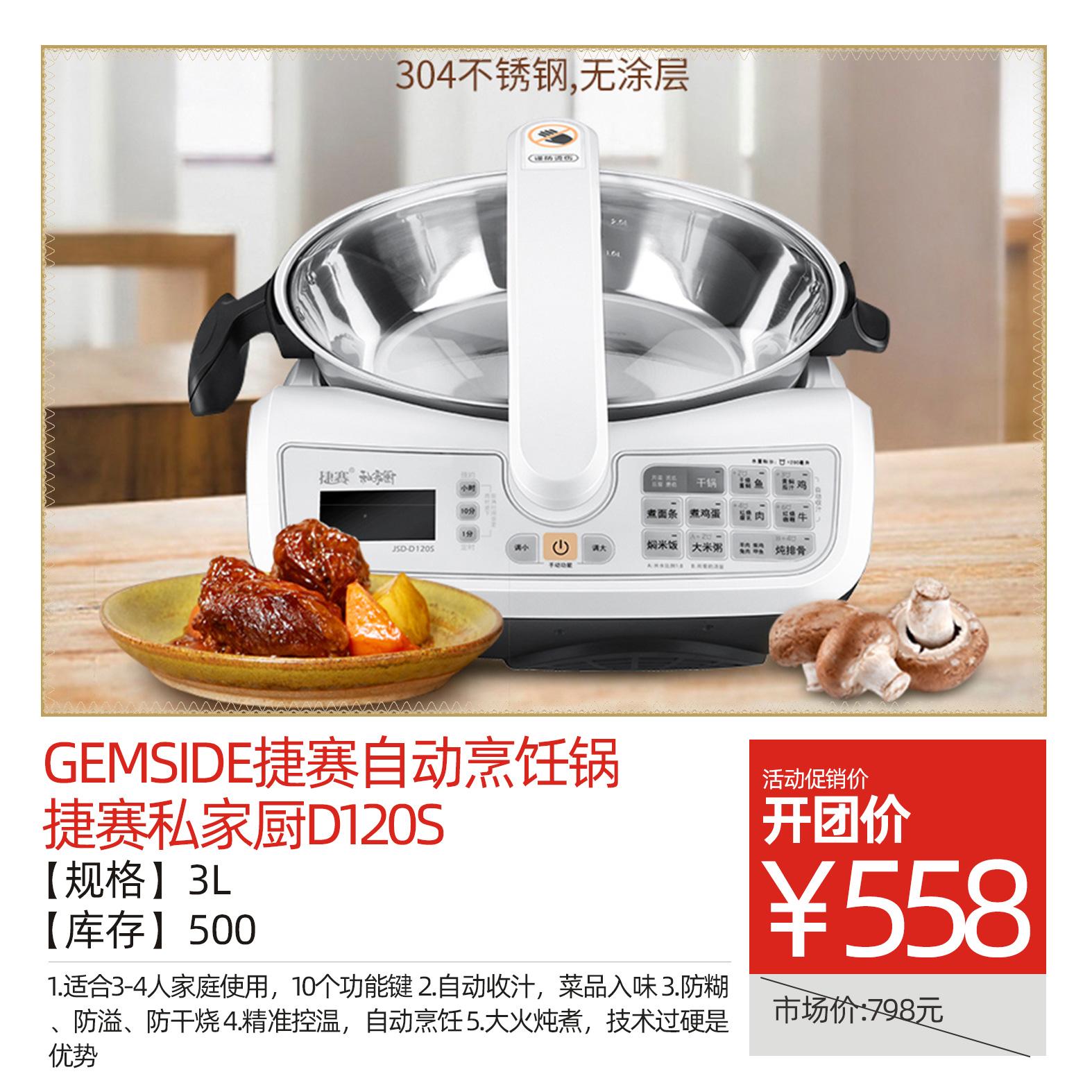 Gemside捷赛自动烹饪锅捷赛私家厨D120S