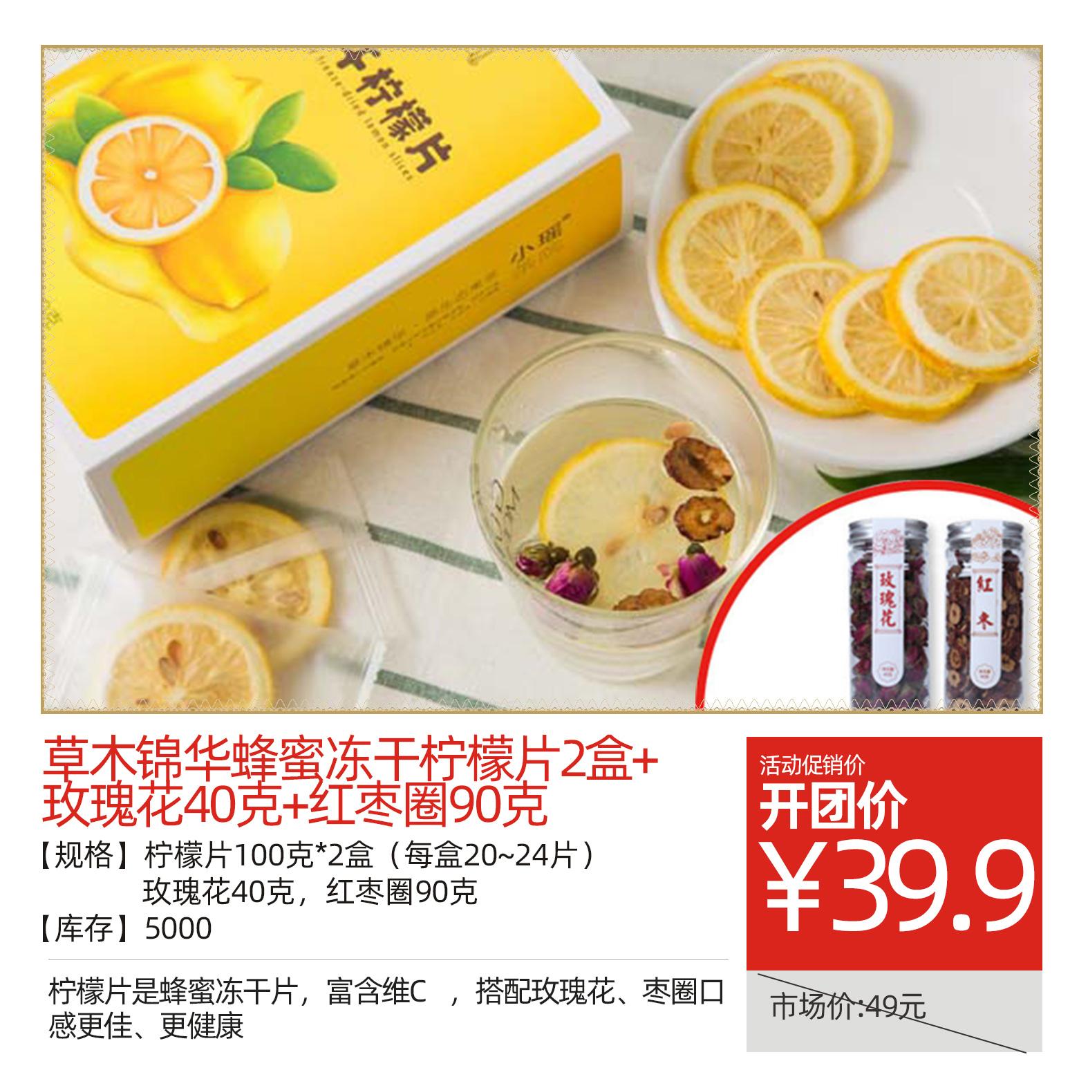 草木锦华蜂蜜冻干柠檬片2盒+玫瑰花40克+红枣圈90克