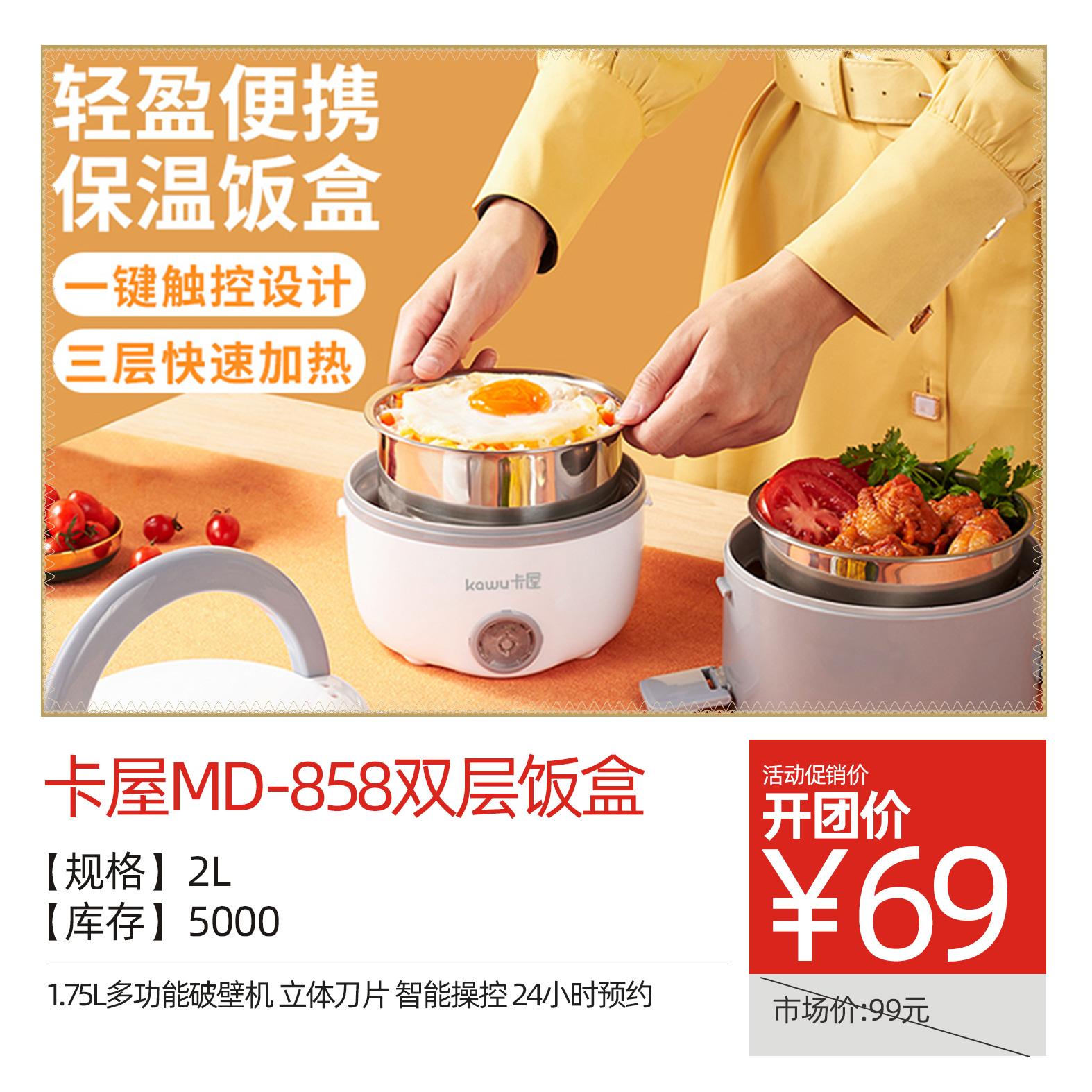 卡屋MD-858双层饭盒