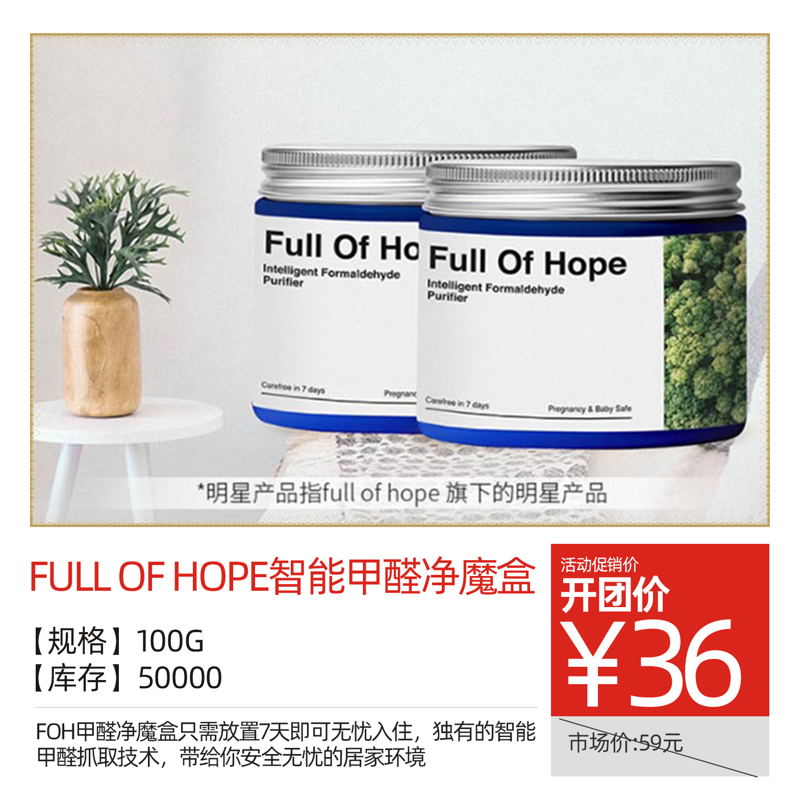 FULL OF HOPE智能甲醛净魔盒