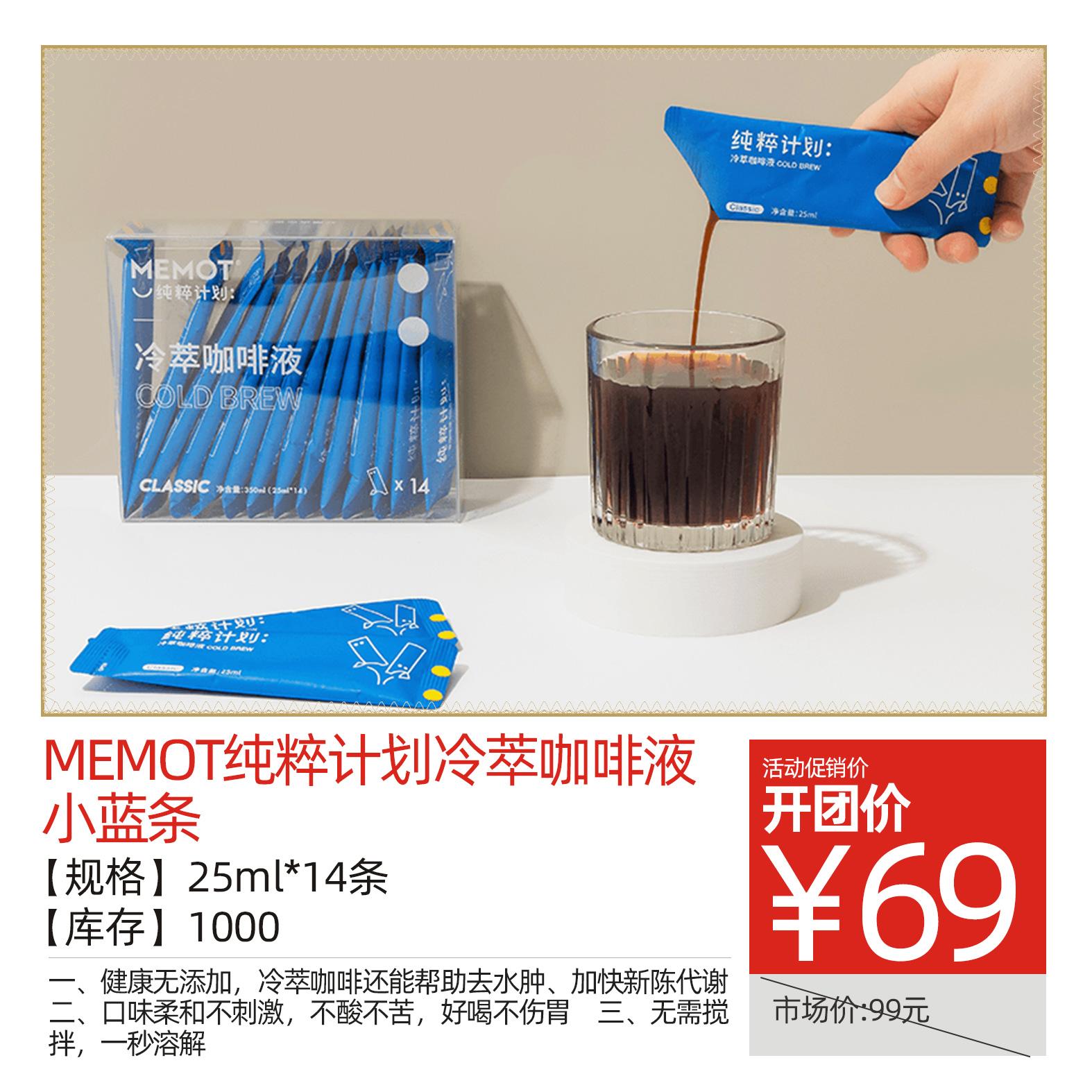 memot纯粹计划冷萃咖啡液小蓝条
