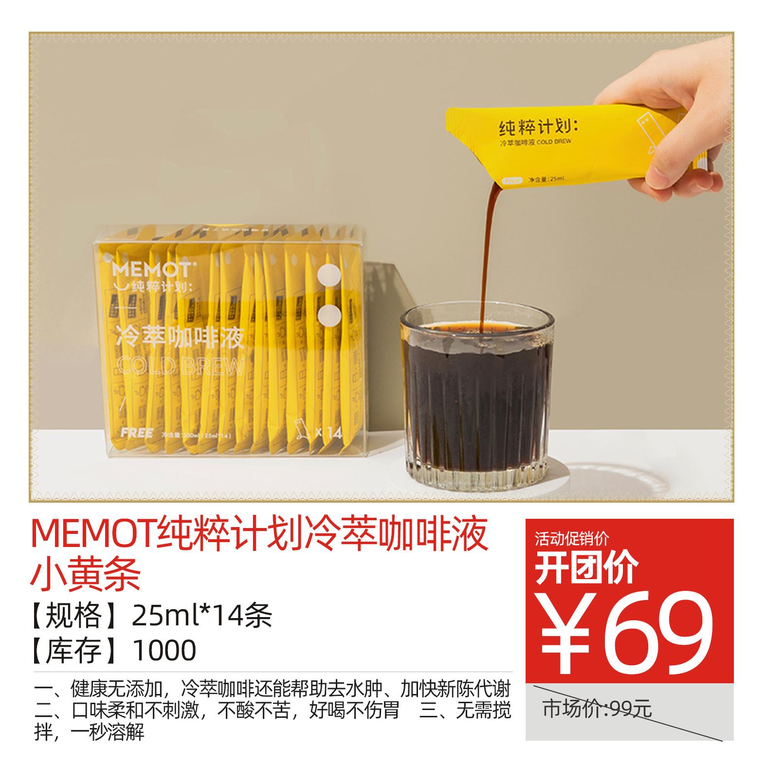 memot纯粹计划冷萃咖啡液小黄条