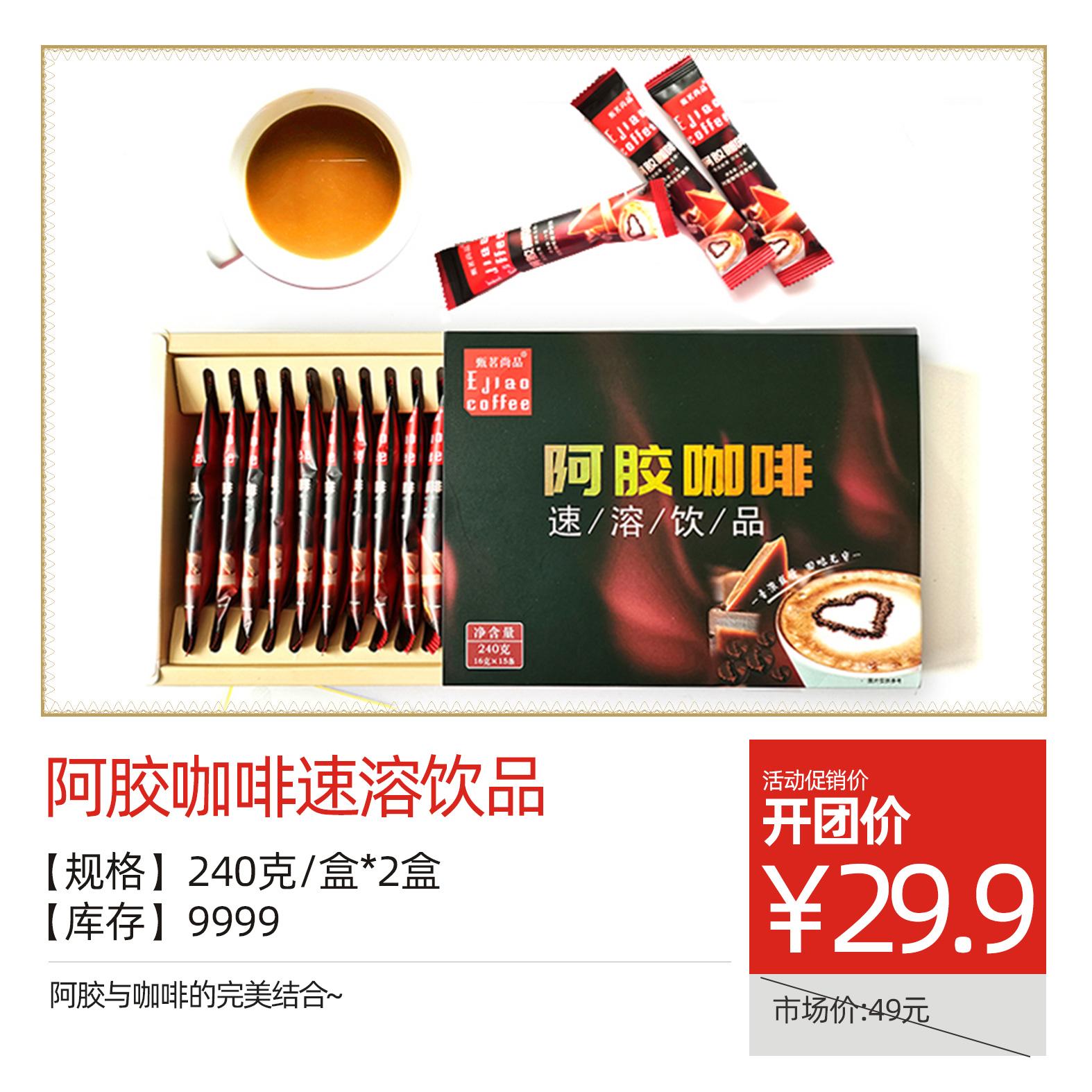 阿胶咖啡速溶饮品