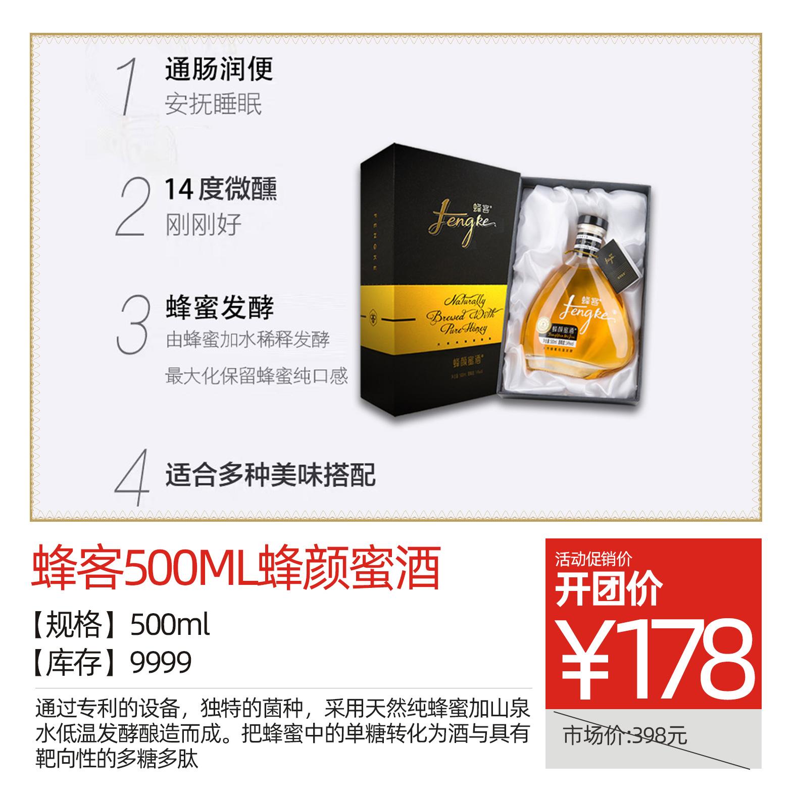 蜂客500ml蜂颜蜜酒