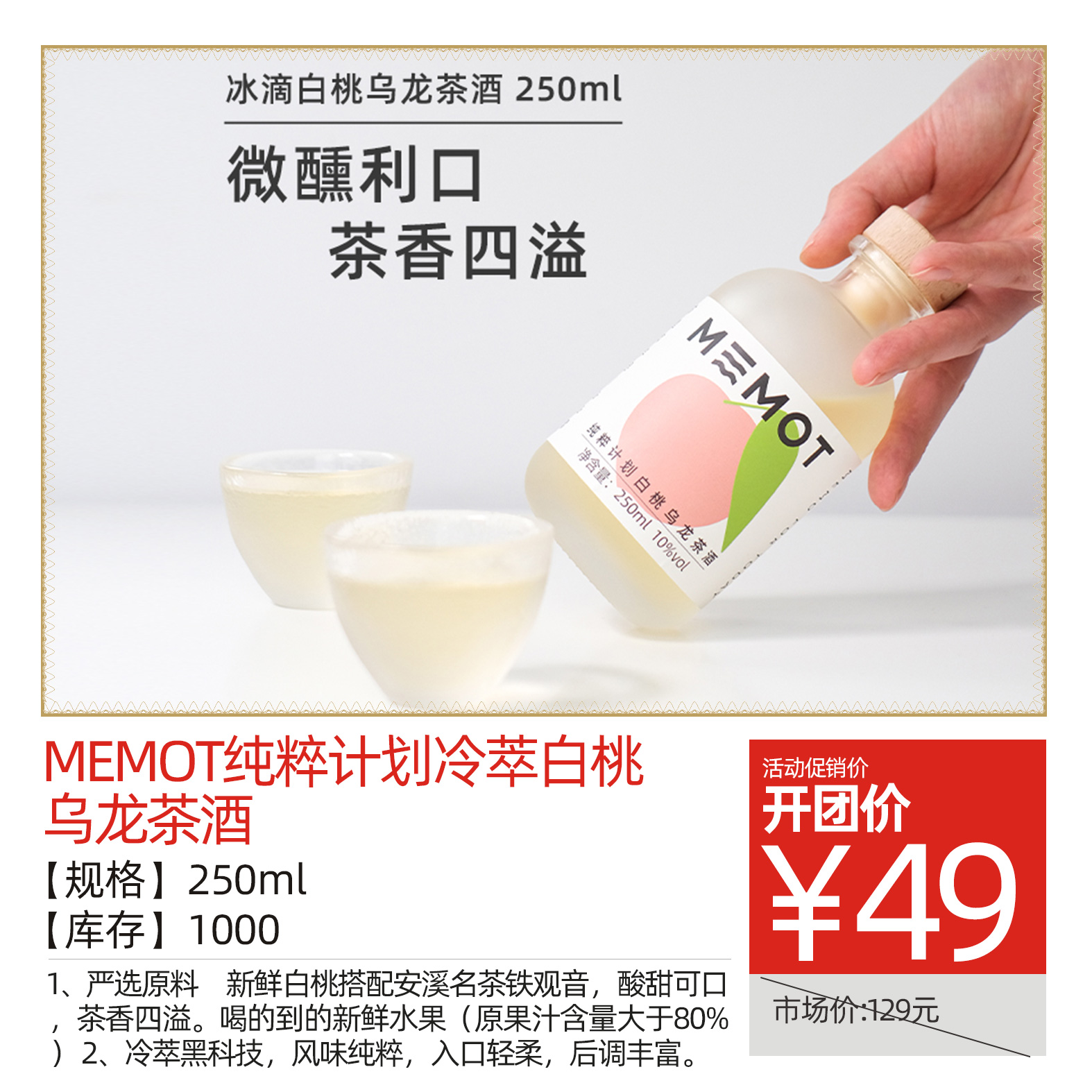 memot纯粹计划冷萃白桃乌龙茶酒