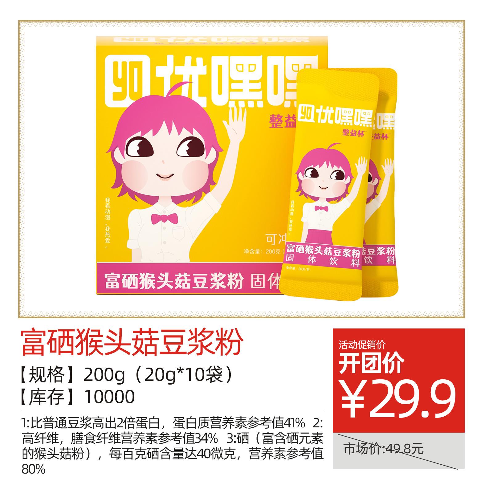 富硒猴头菇豆浆粉