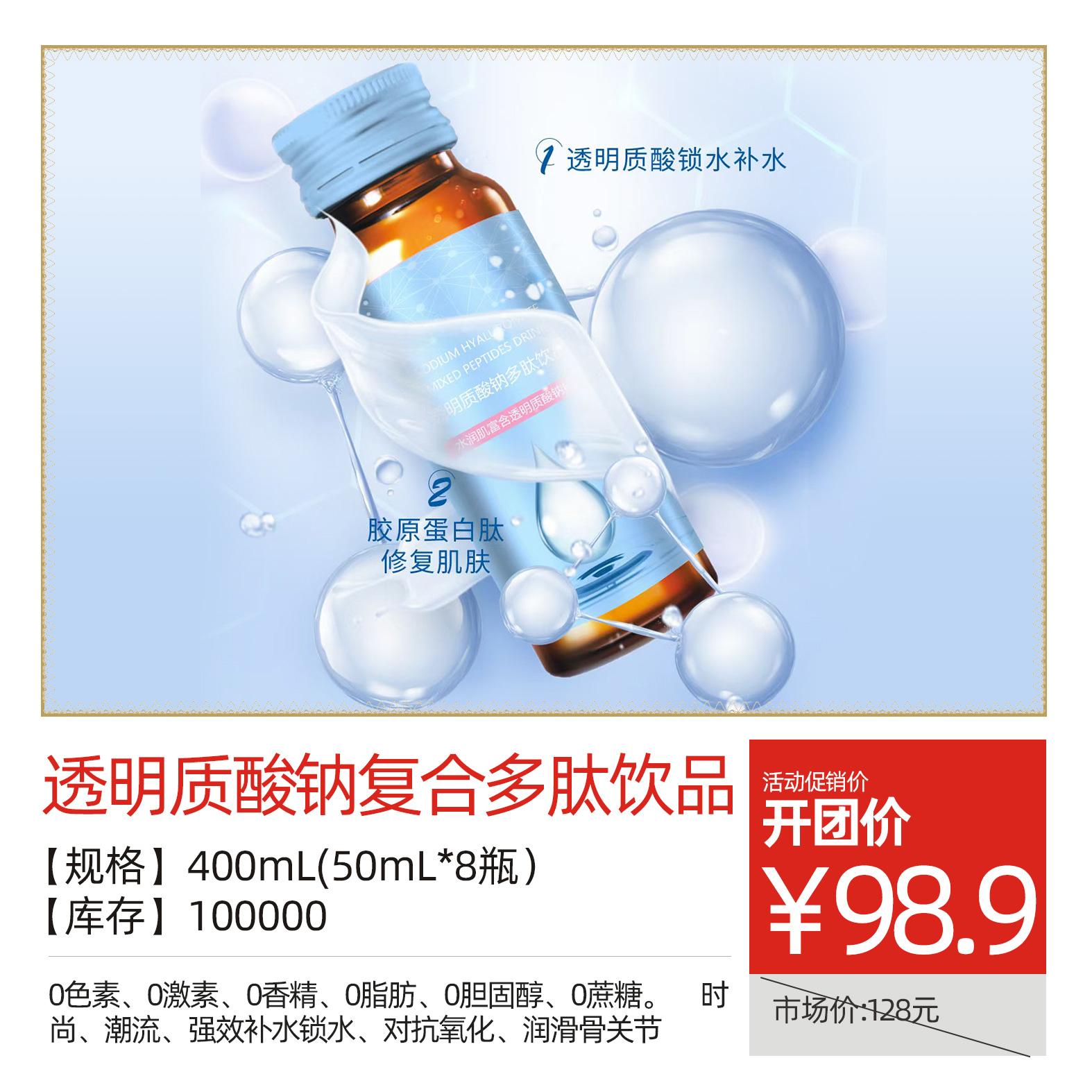 透明质酸钠复合多肽饮品