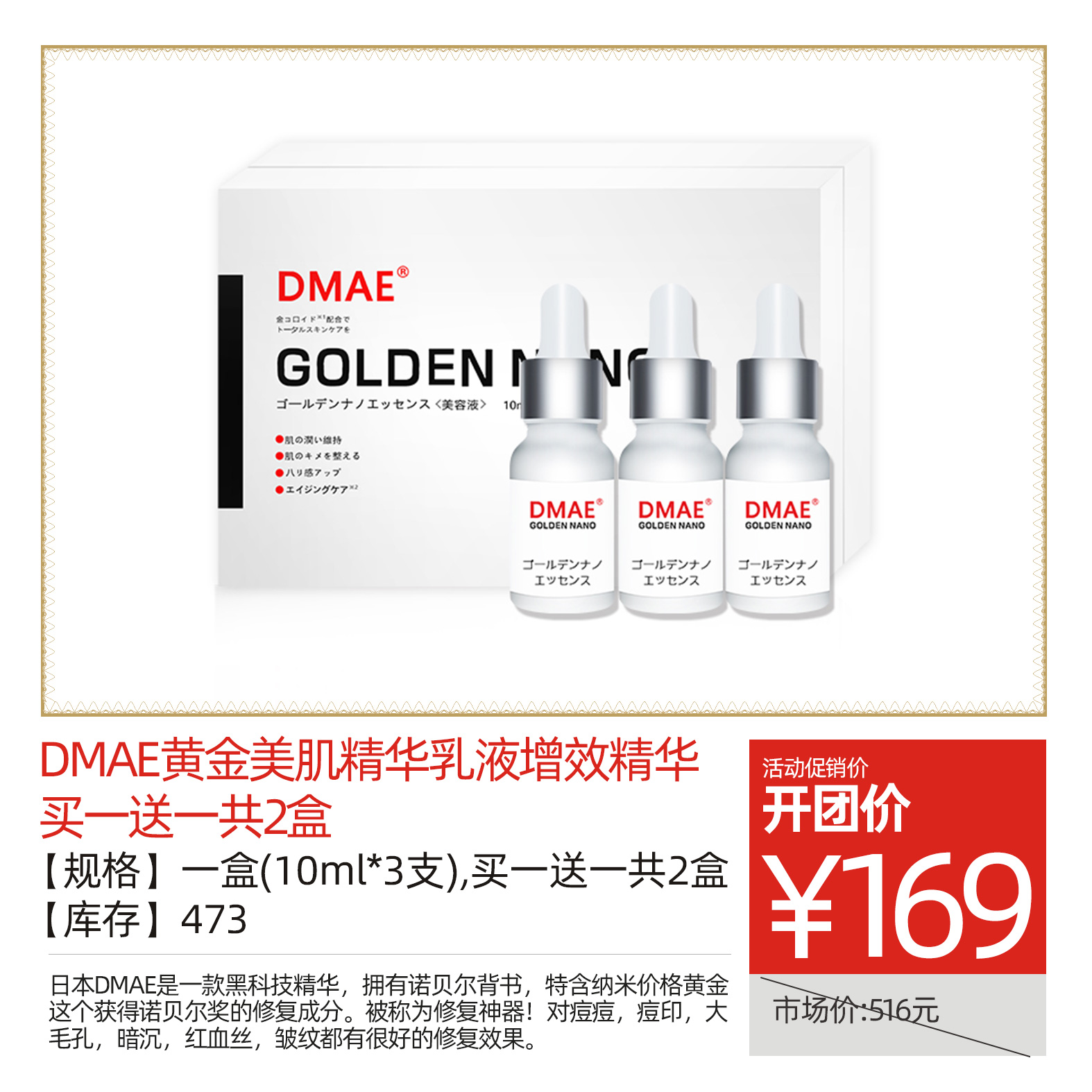 DMAE黄金美肌精华乳液增效精华 买一送一共2盒