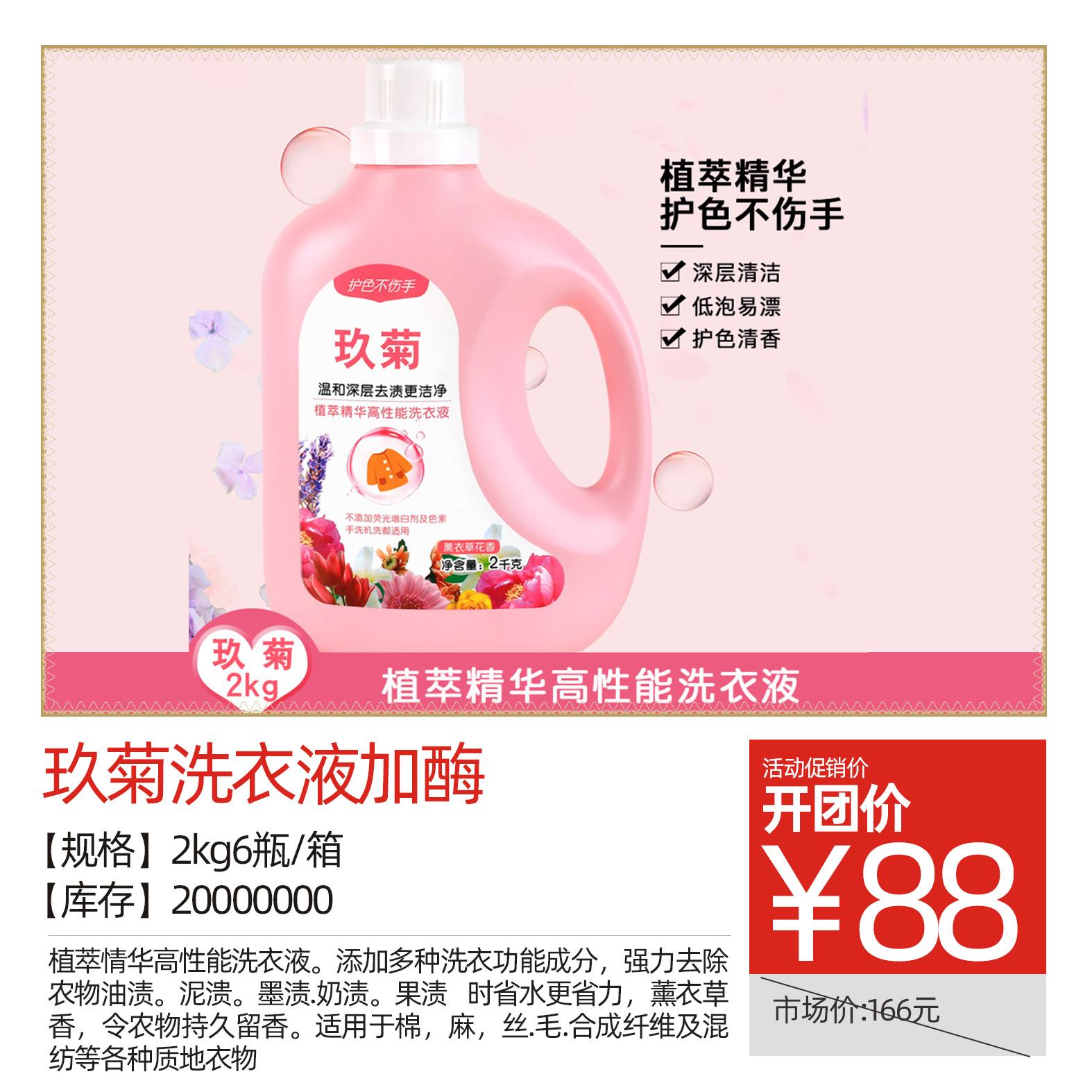 玖菊洗衣液加酶2kg/瓶*6瓶/箱