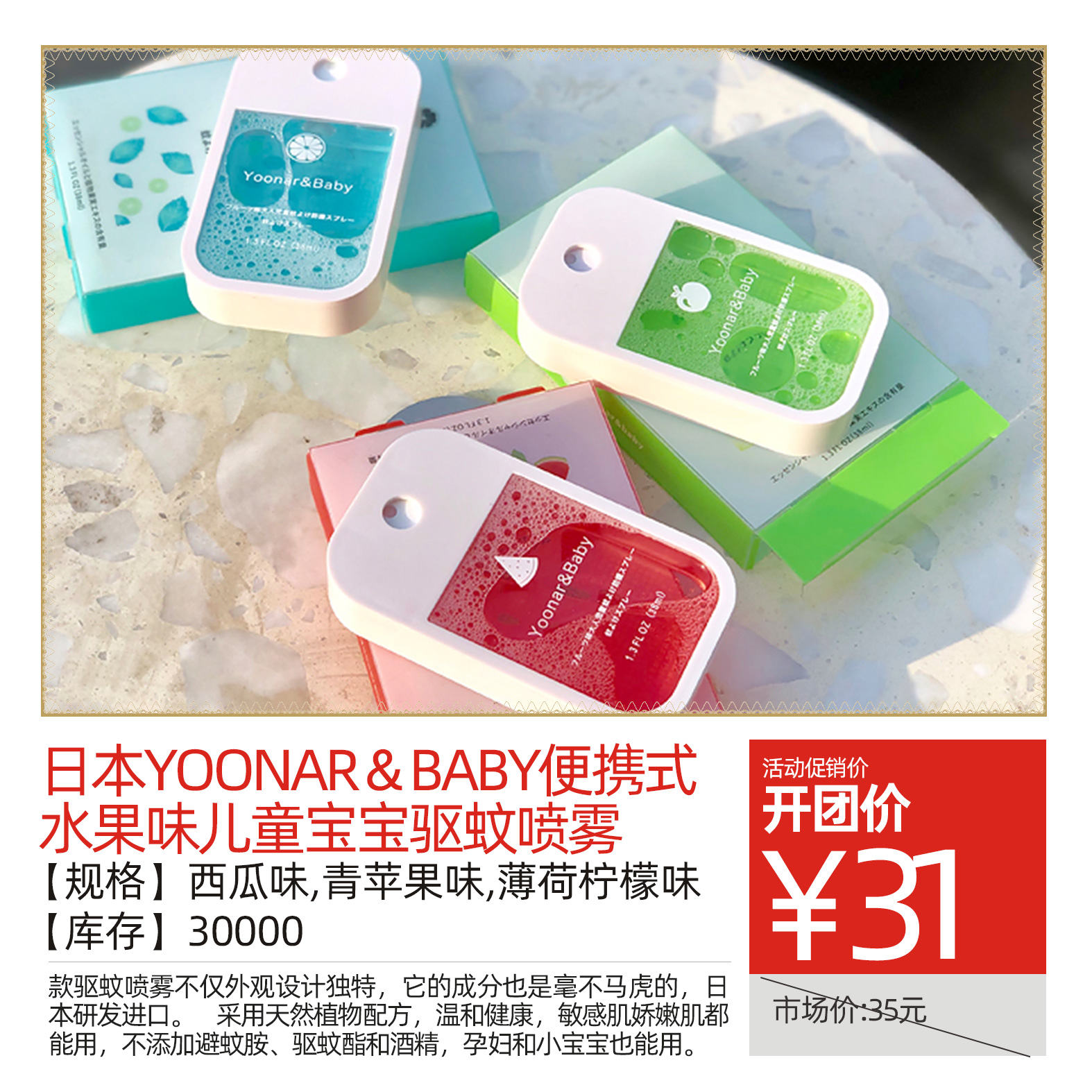 日本Yoonar&Baby便携式水果味儿童宝宝驱蚊喷雾