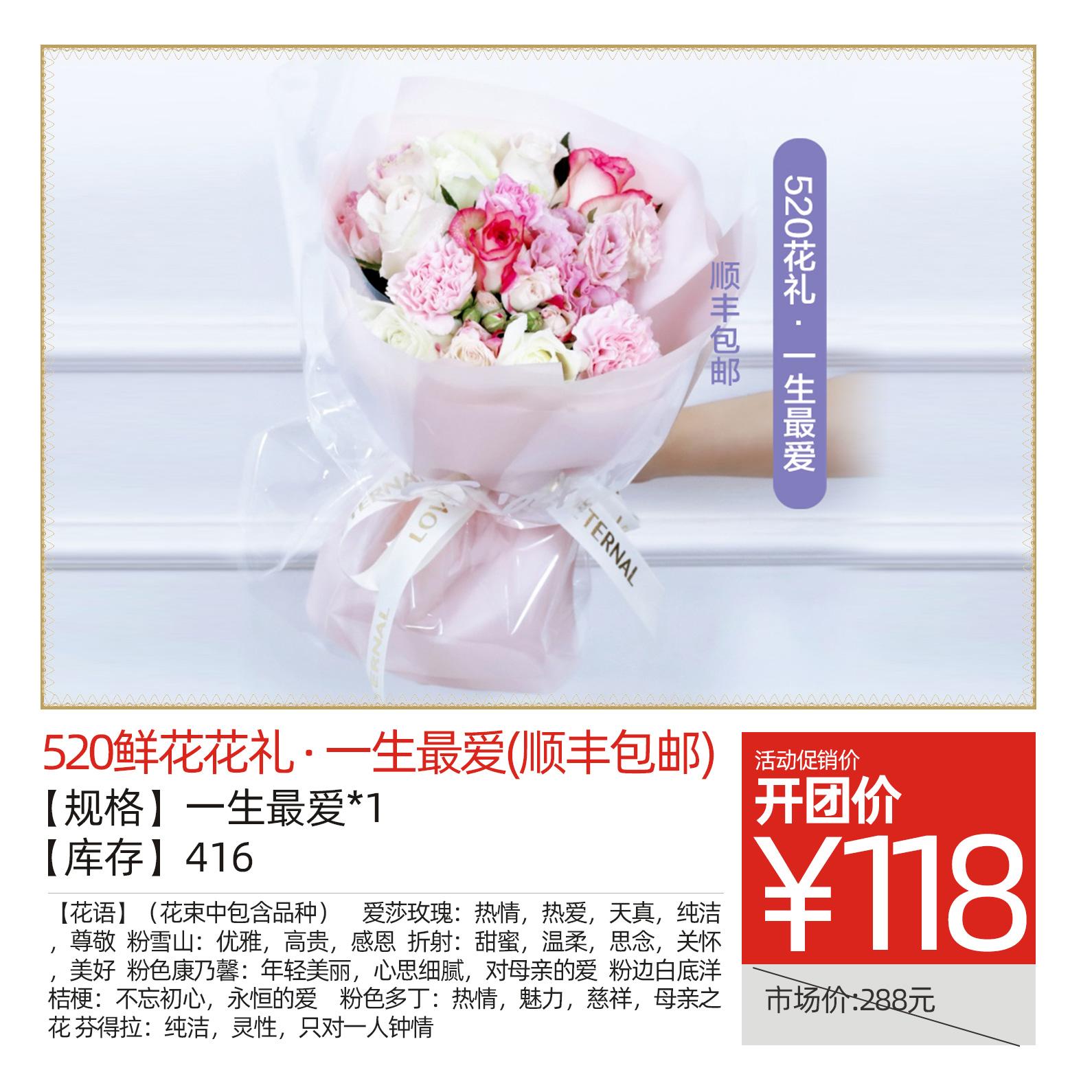 520鲜花花礼 · 一生最爱(顺丰包邮)