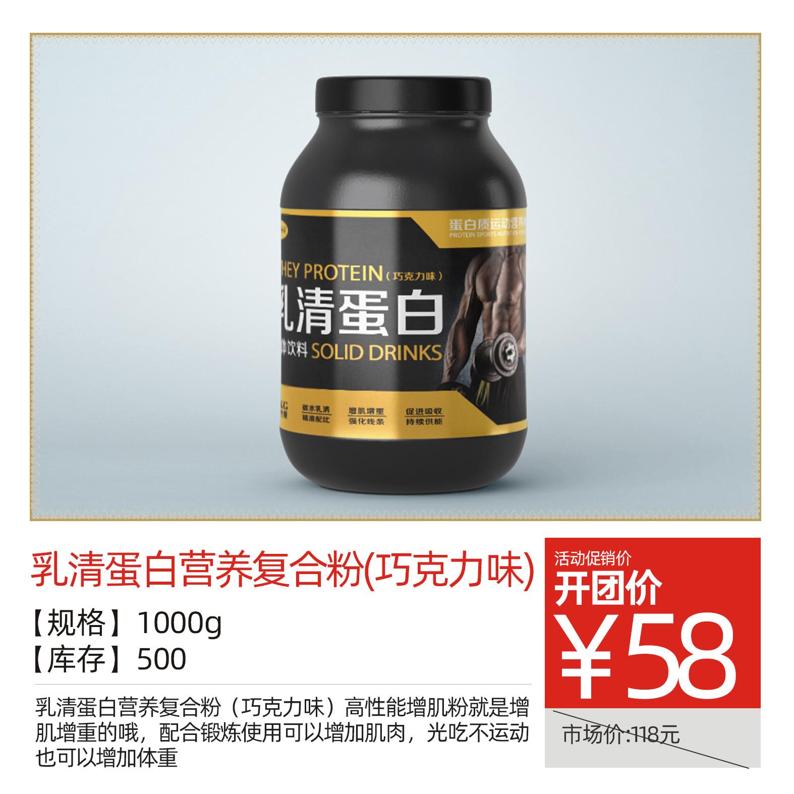 乳清蛋白营养复合粉(巧克力味)