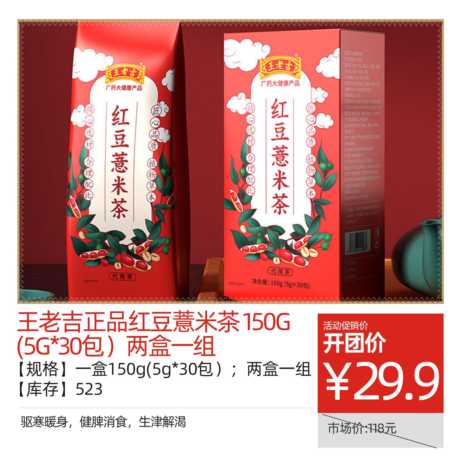 王老吉正品红豆薏米茶 150g(5g*30包)两盒一组