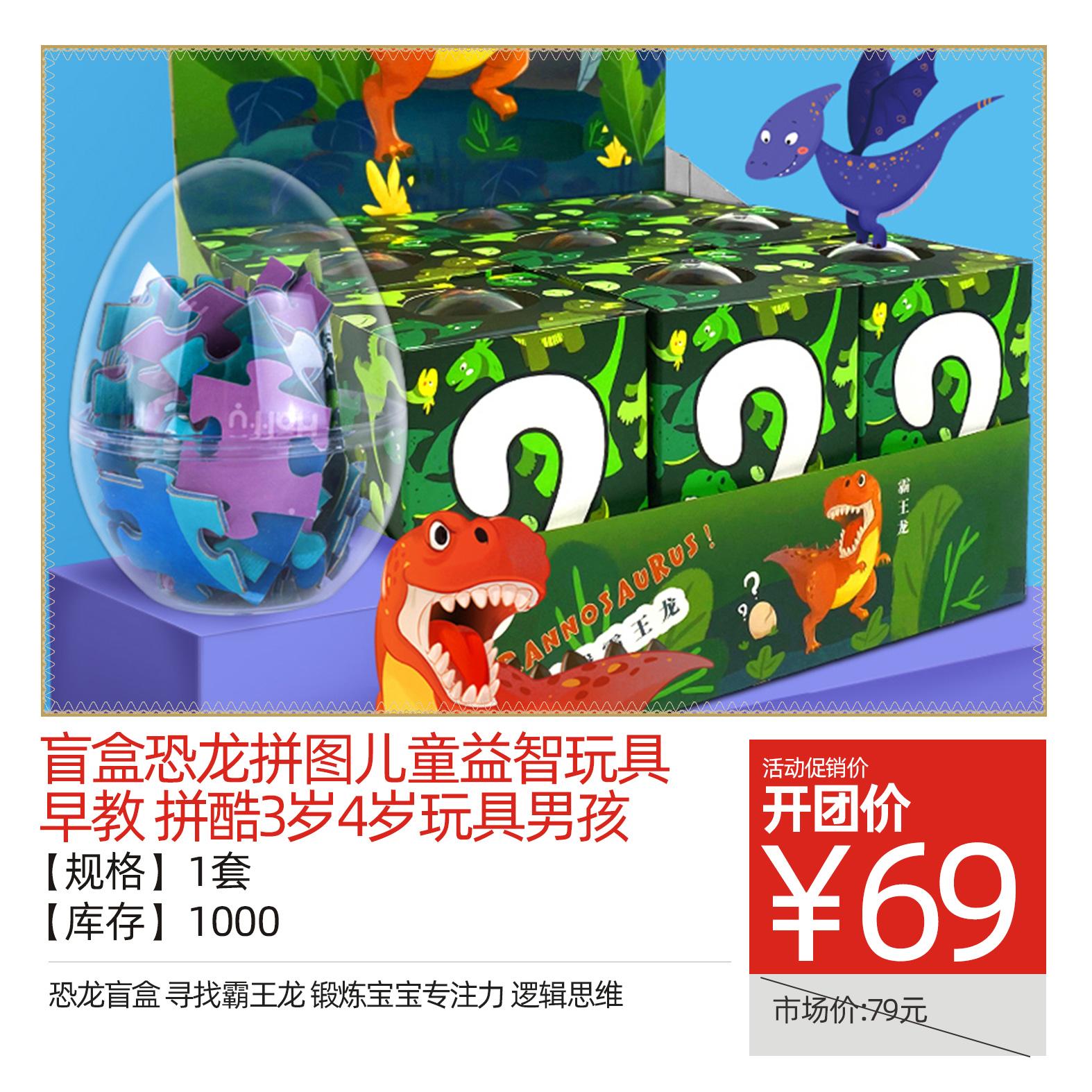盲盒恐龙拼图儿童 益智玩具早教 拼酷3岁4岁玩具男孩