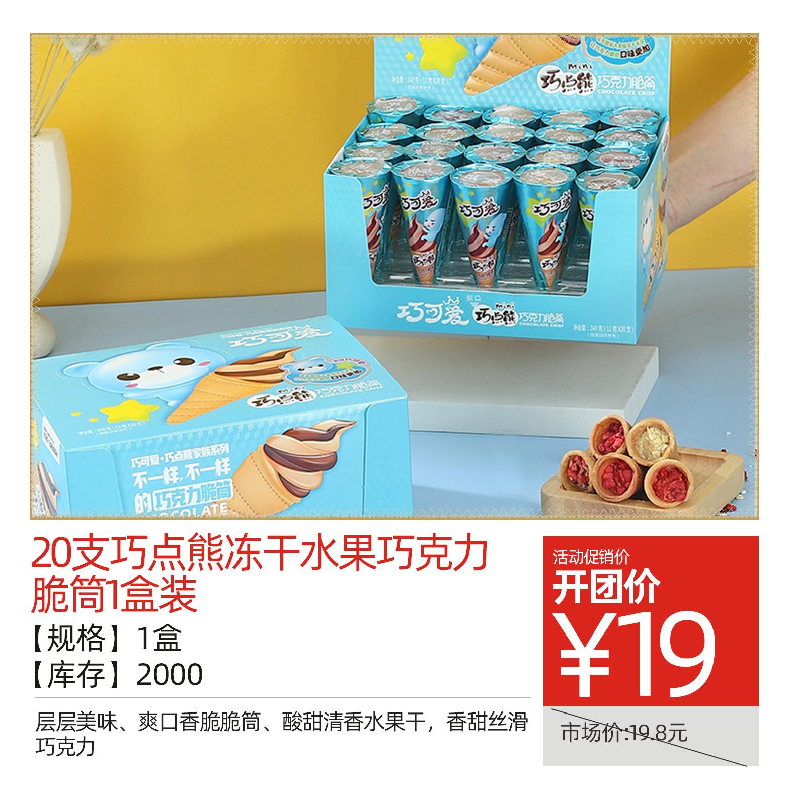 20支巧点熊冻干水果巧克力脆筒1盒装