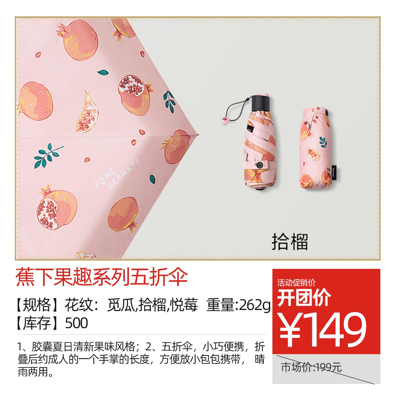 蕉下果趣系列五折伞