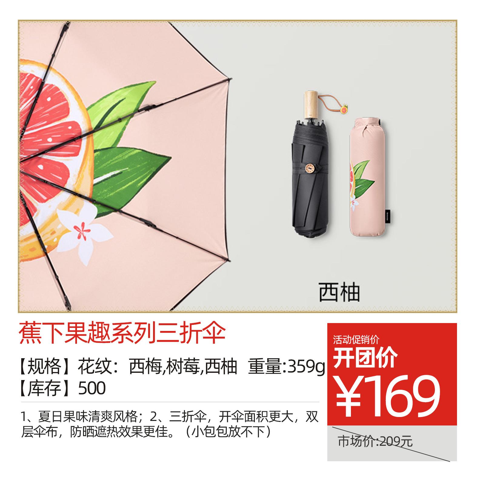 蕉下果趣系列三折伞