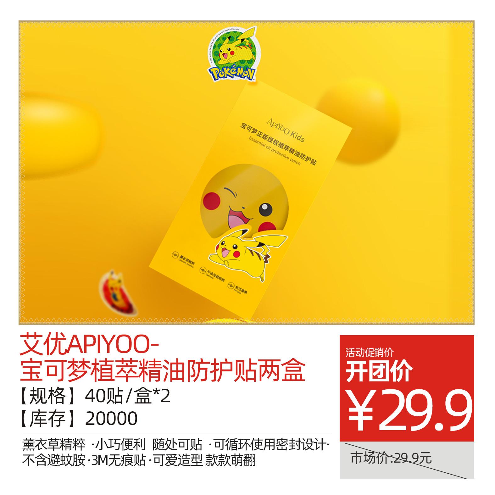艾优Apiyoo-宝可梦植萃精油防护贴两盒