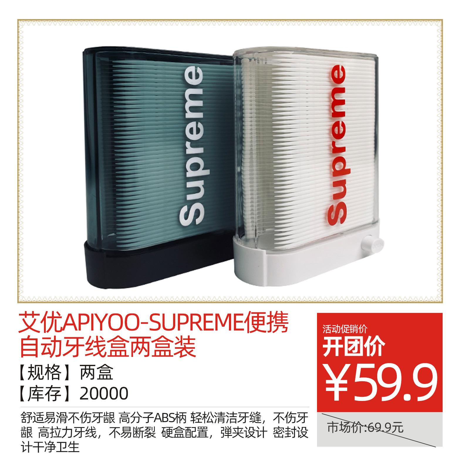 艾优Apiyoo-Supreme便携自动牙线盒两盒装