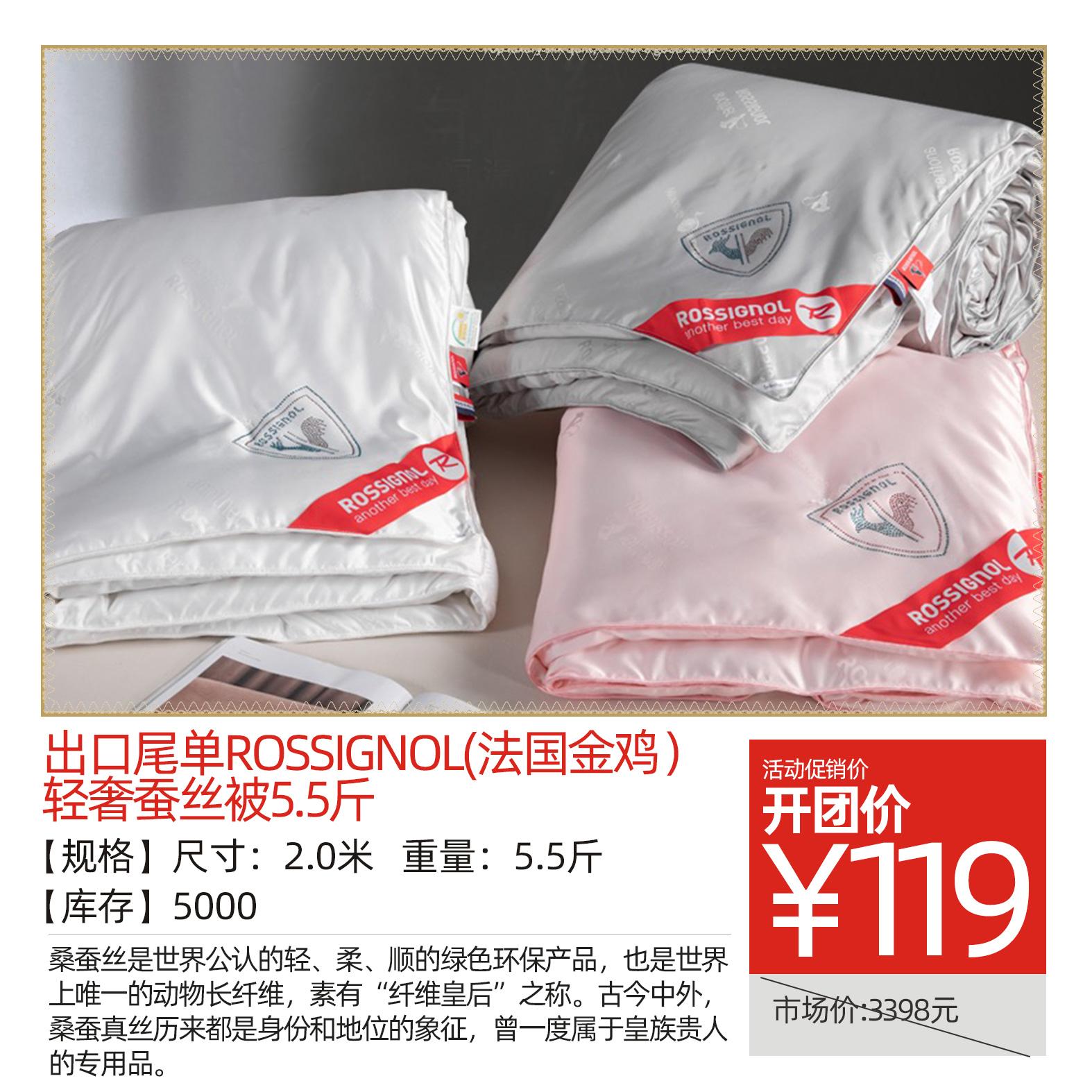 出口尾单ROSSIGNOL(法国金鸡)轻奢蚕丝被5.5斤