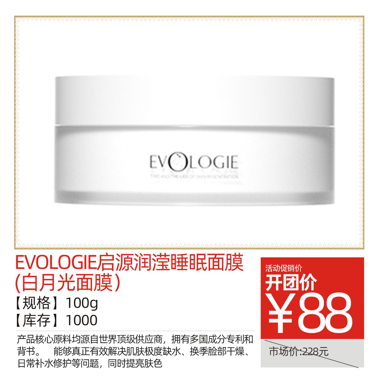 Evologie启源润滢睡眠面膜(白月光面膜)