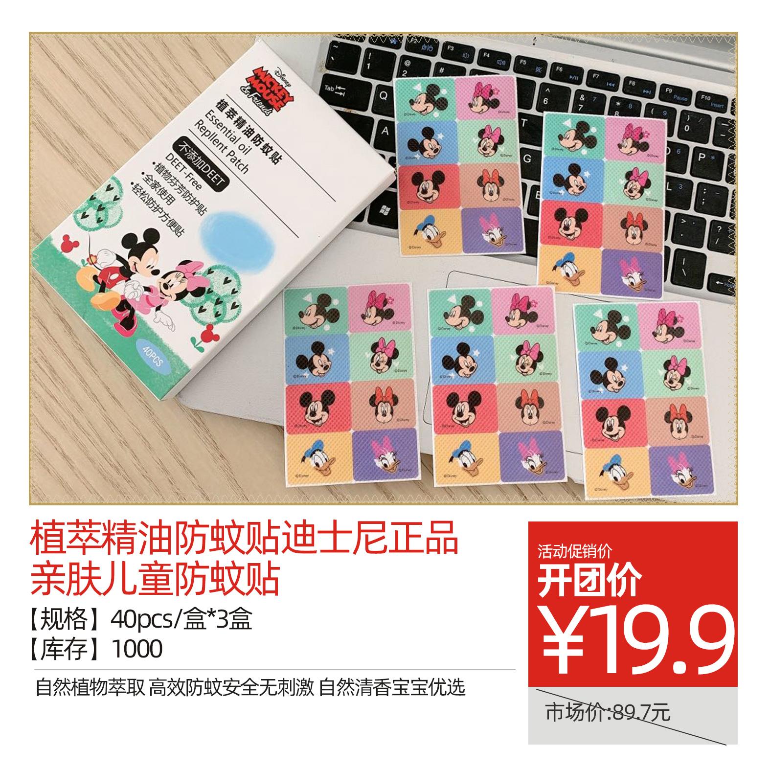 植萃精油防蚊贴迪士尼照片亲肤儿童防伪标40pcs/盒,3盒迪士尼正品防蚊贴