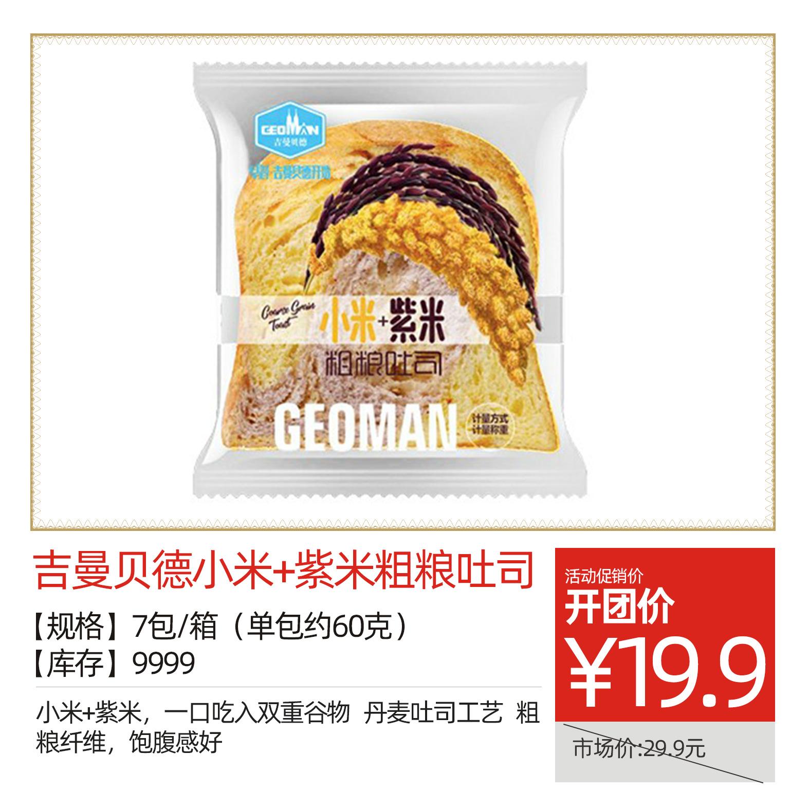 吉曼贝德小米+紫米粗粮吐司