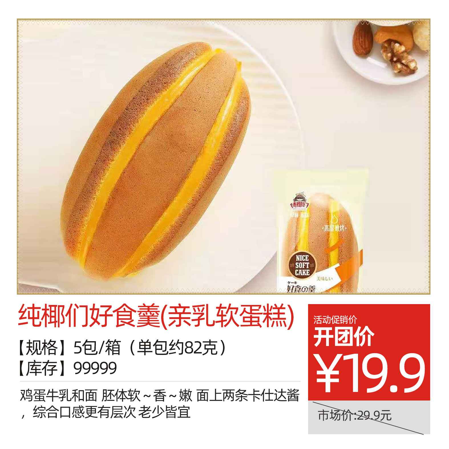 纯椰们好食羹(亲乳软蛋糕)