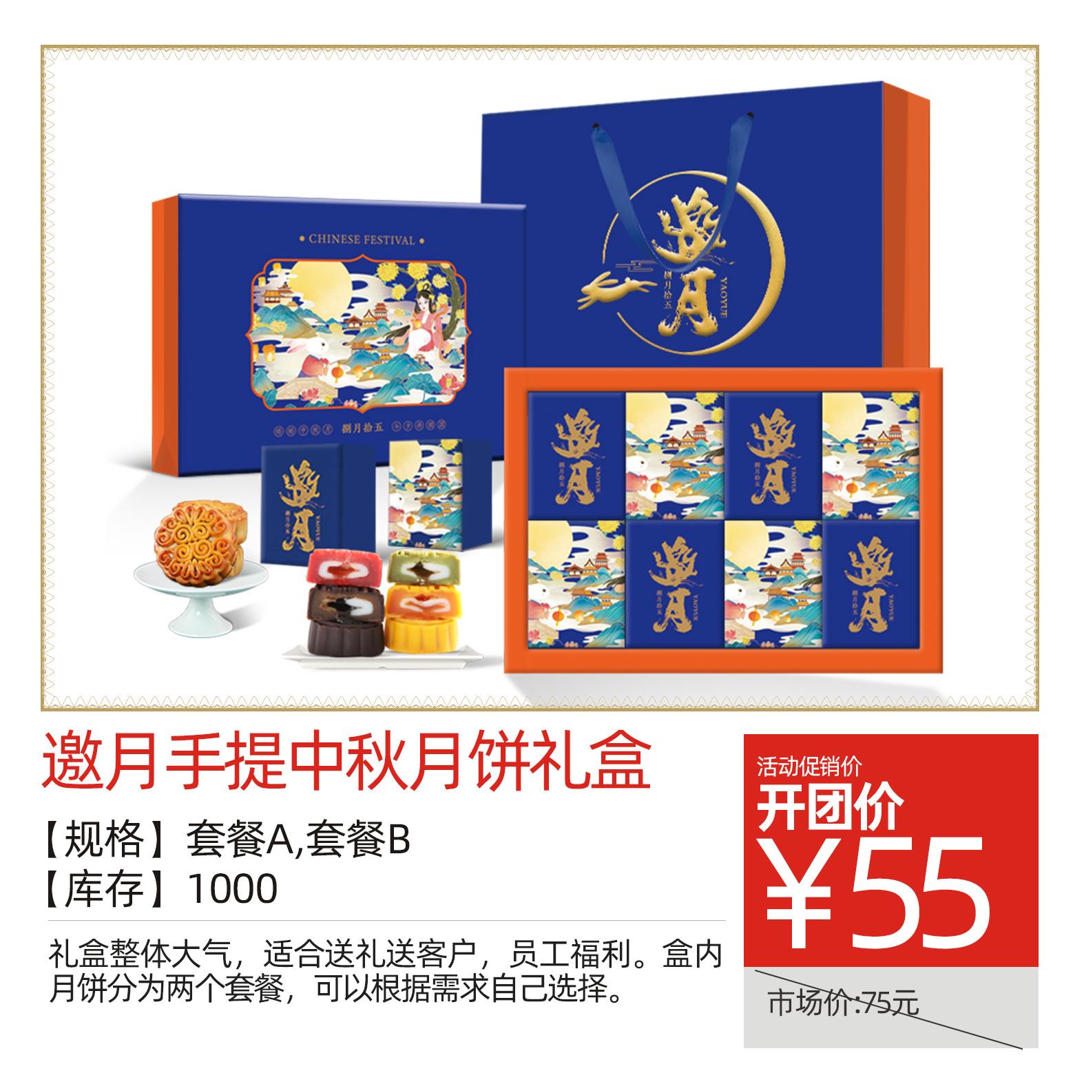 【蜜喃喃】邀月手提中秋月饼礼盒