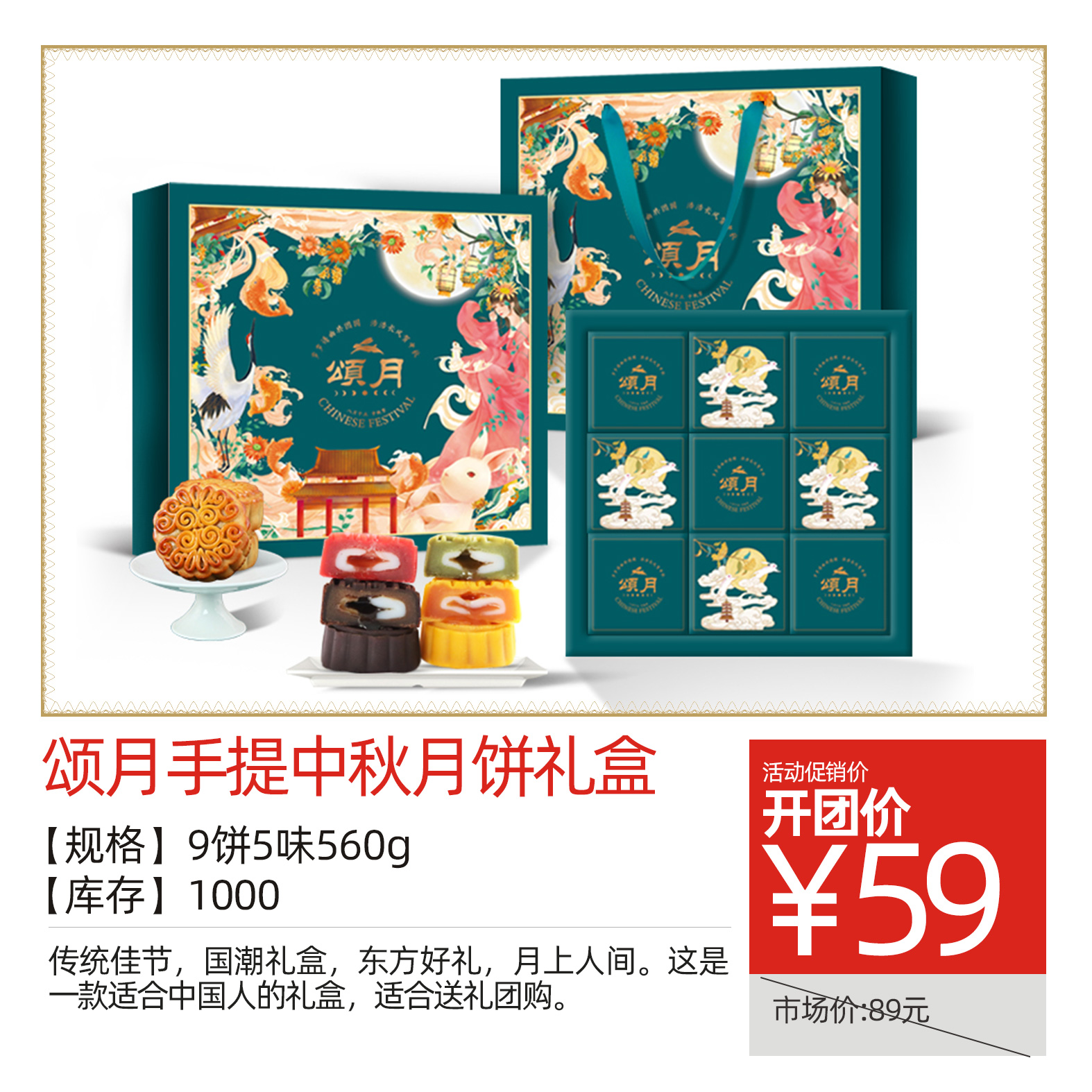 【蜜喃喃】颂月手提中秋月饼礼盒
