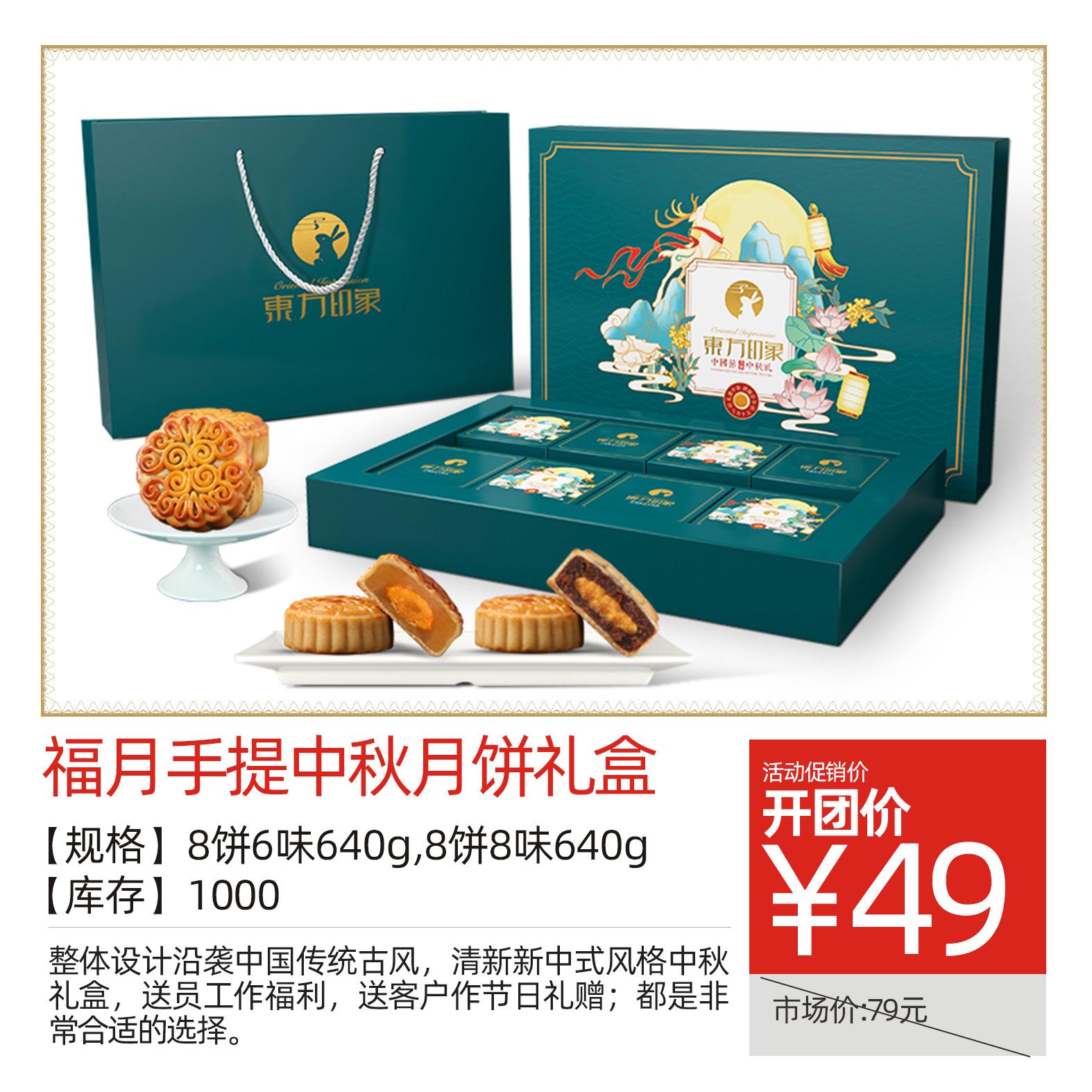 【蜜喃喃】福月手提中秋月饼礼盒
