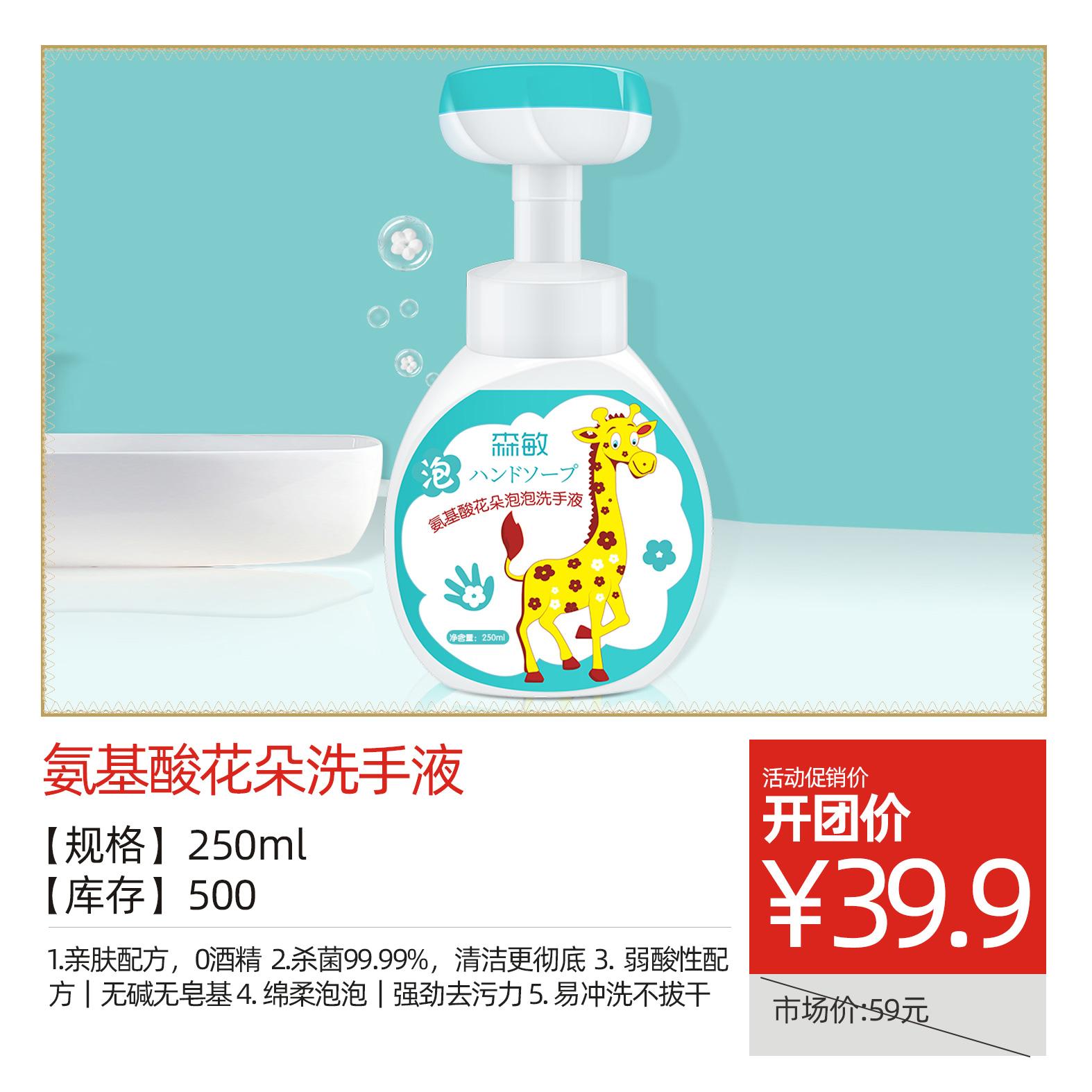 氨基酸花朵洗手液