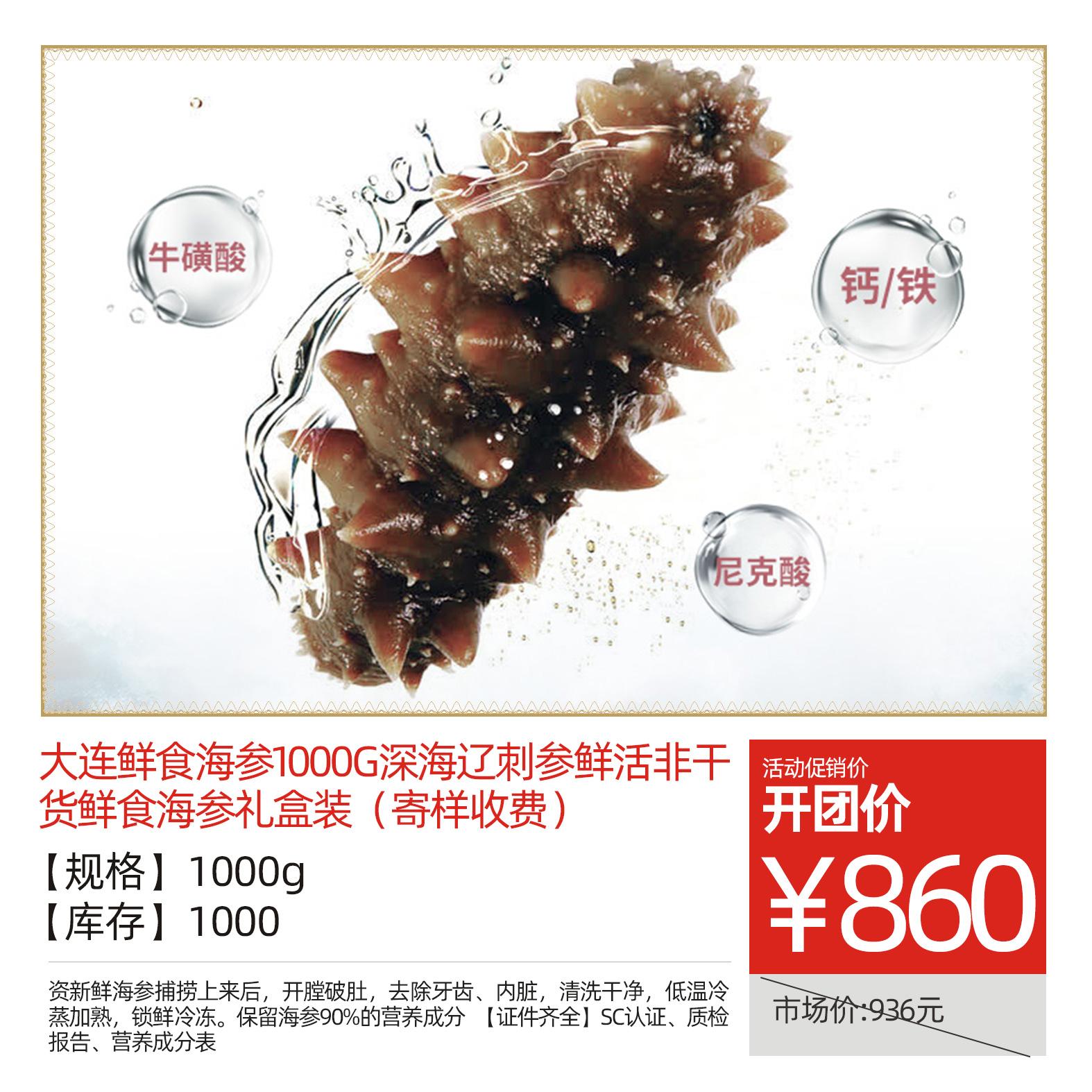 大连鲜食海参1000g深海辽刺参鲜活非干货鲜食海参礼盒装(寄样收费)