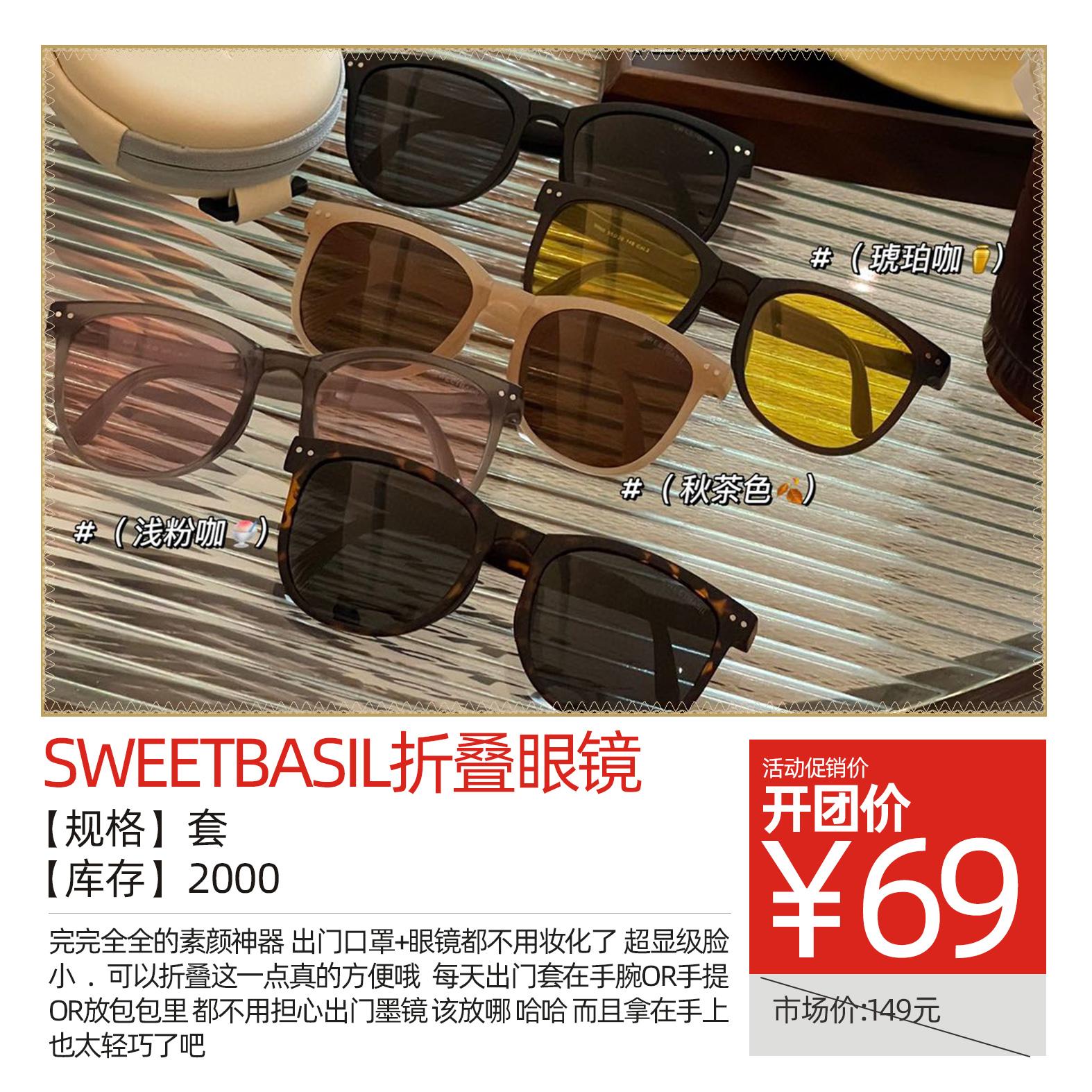 SWEETBASIL折叠眼镜
