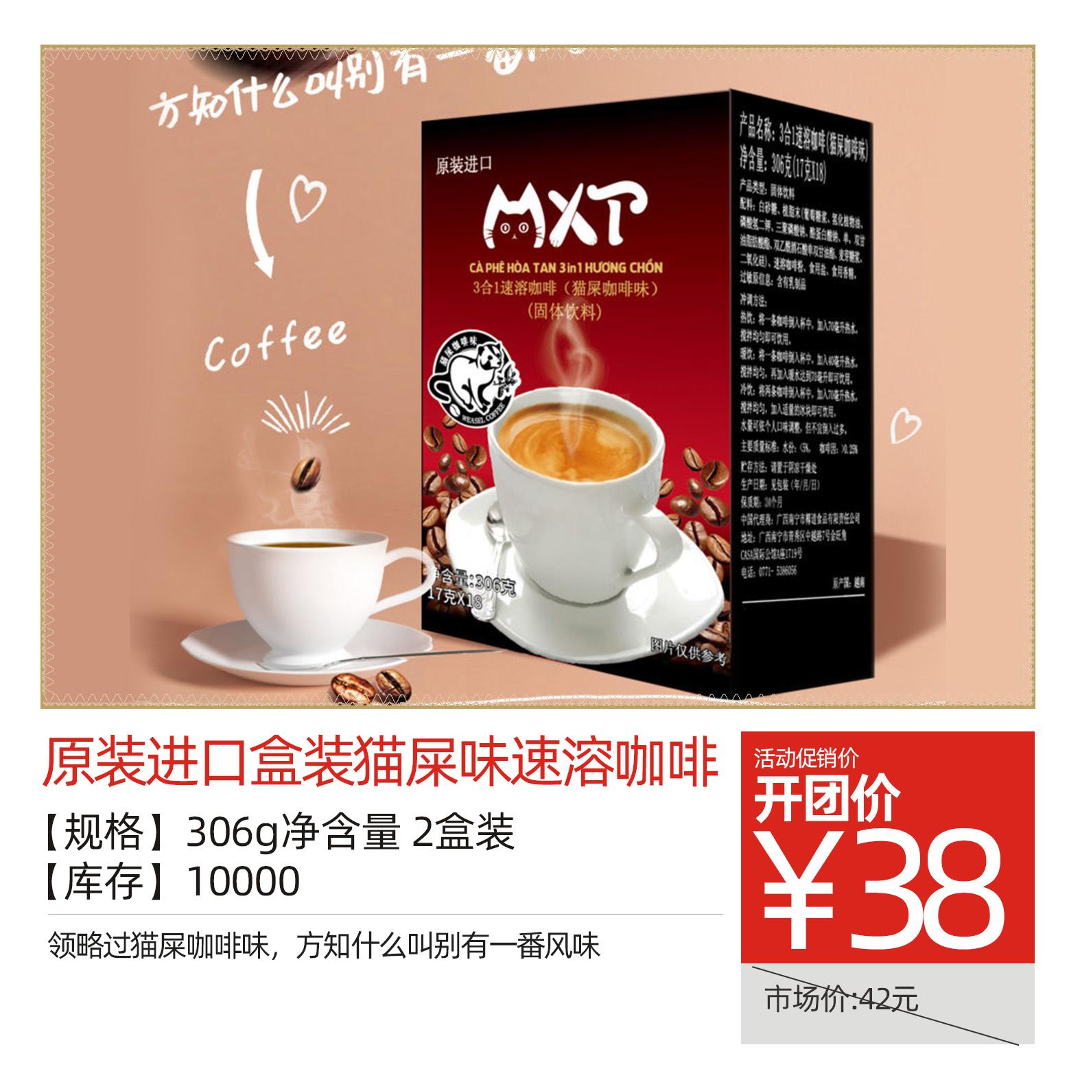 原装进口盒装猫屎味速溶咖啡 一件代发供货价两盒装