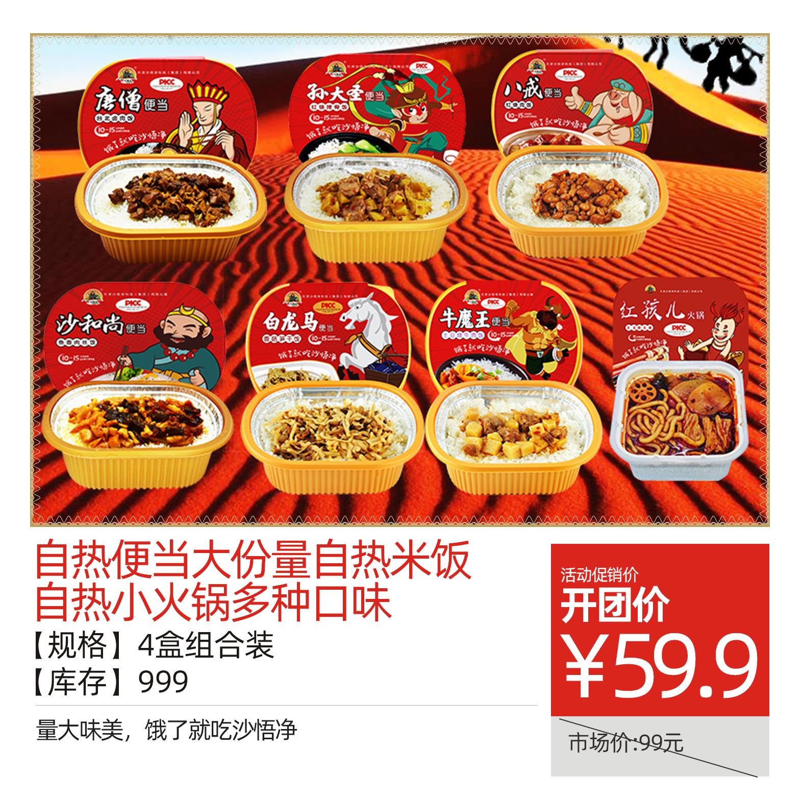 自热便当大份量自热米饭自热小火锅多种口味