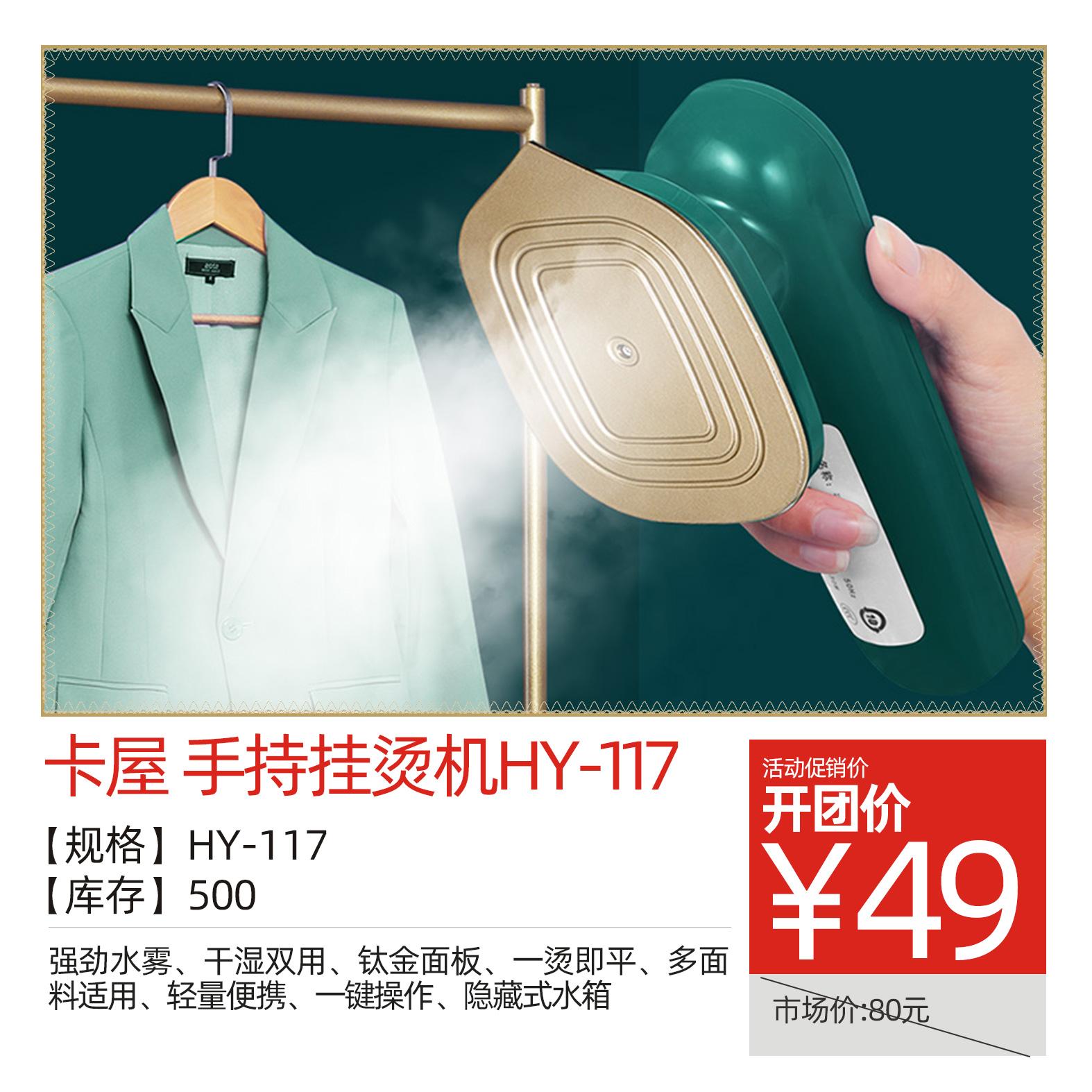 卡屋 手持挂烫机HY-117