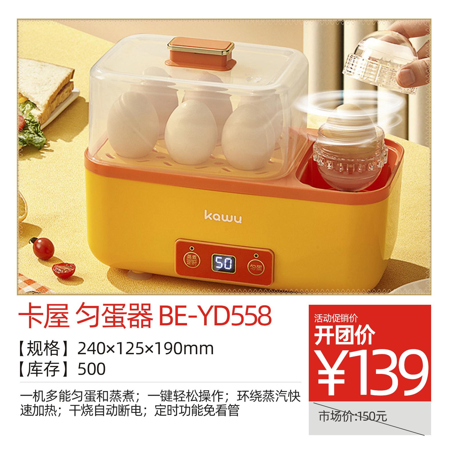 卡屋 匀蛋器 BE-YD558