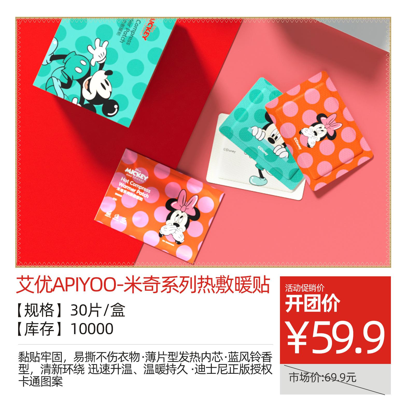 艾优Apiyoo-米奇系列热敷暖贴