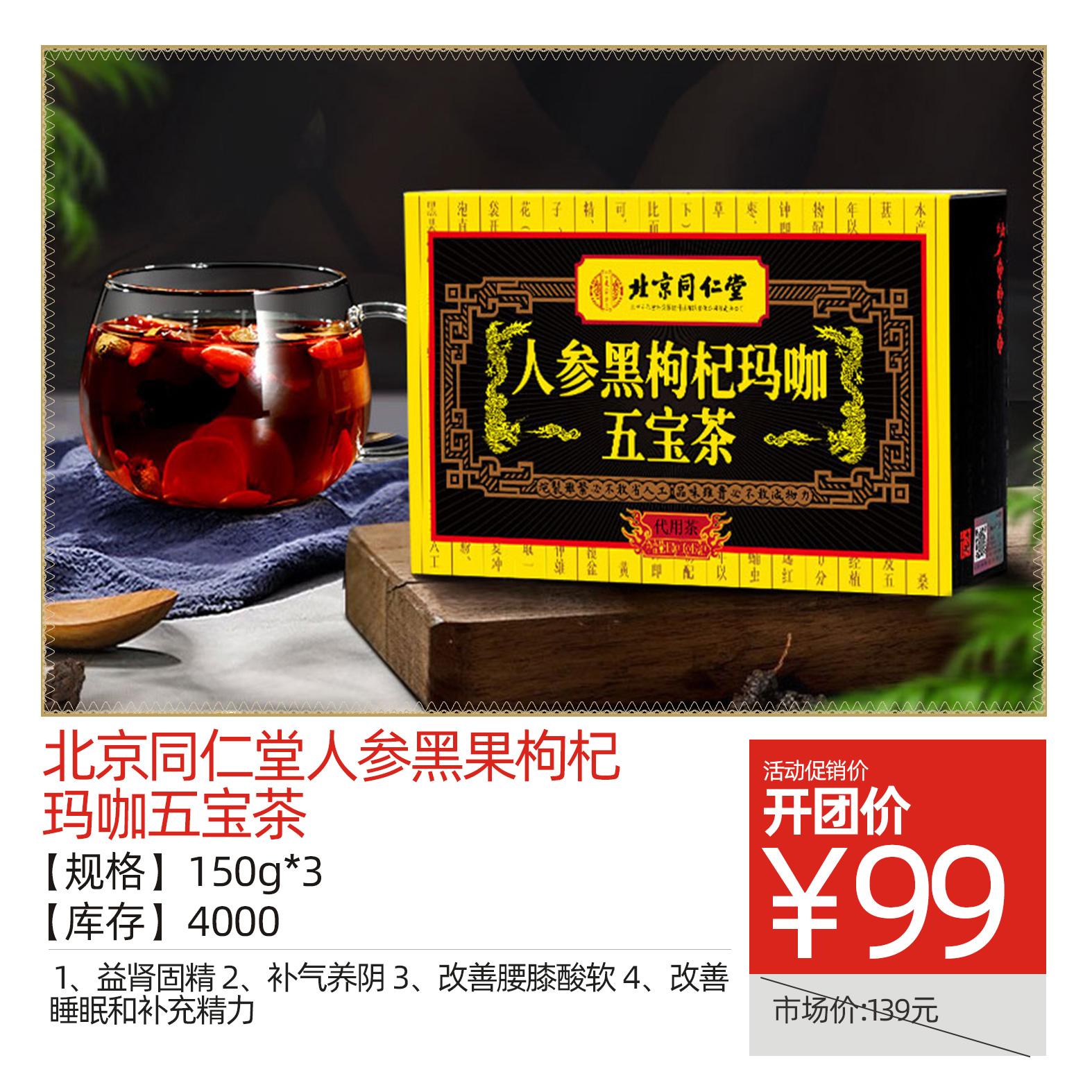 北京同仁堂人参黑果枸杞玛咖五宝茶150g